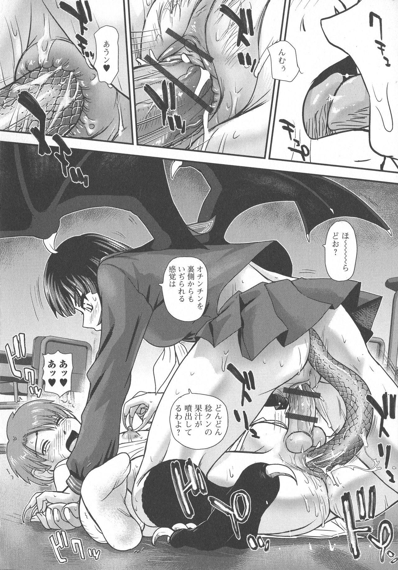 Futanari Zetchou Taiken 170
