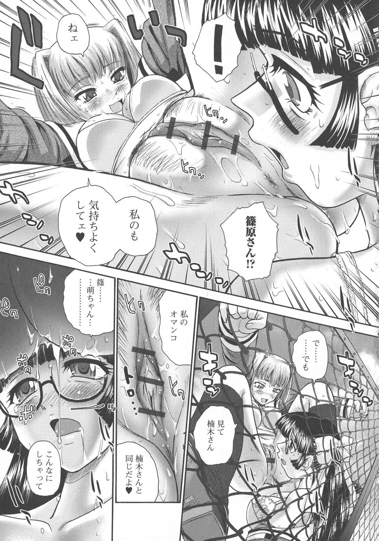 Futanari Zetchou Taiken 187