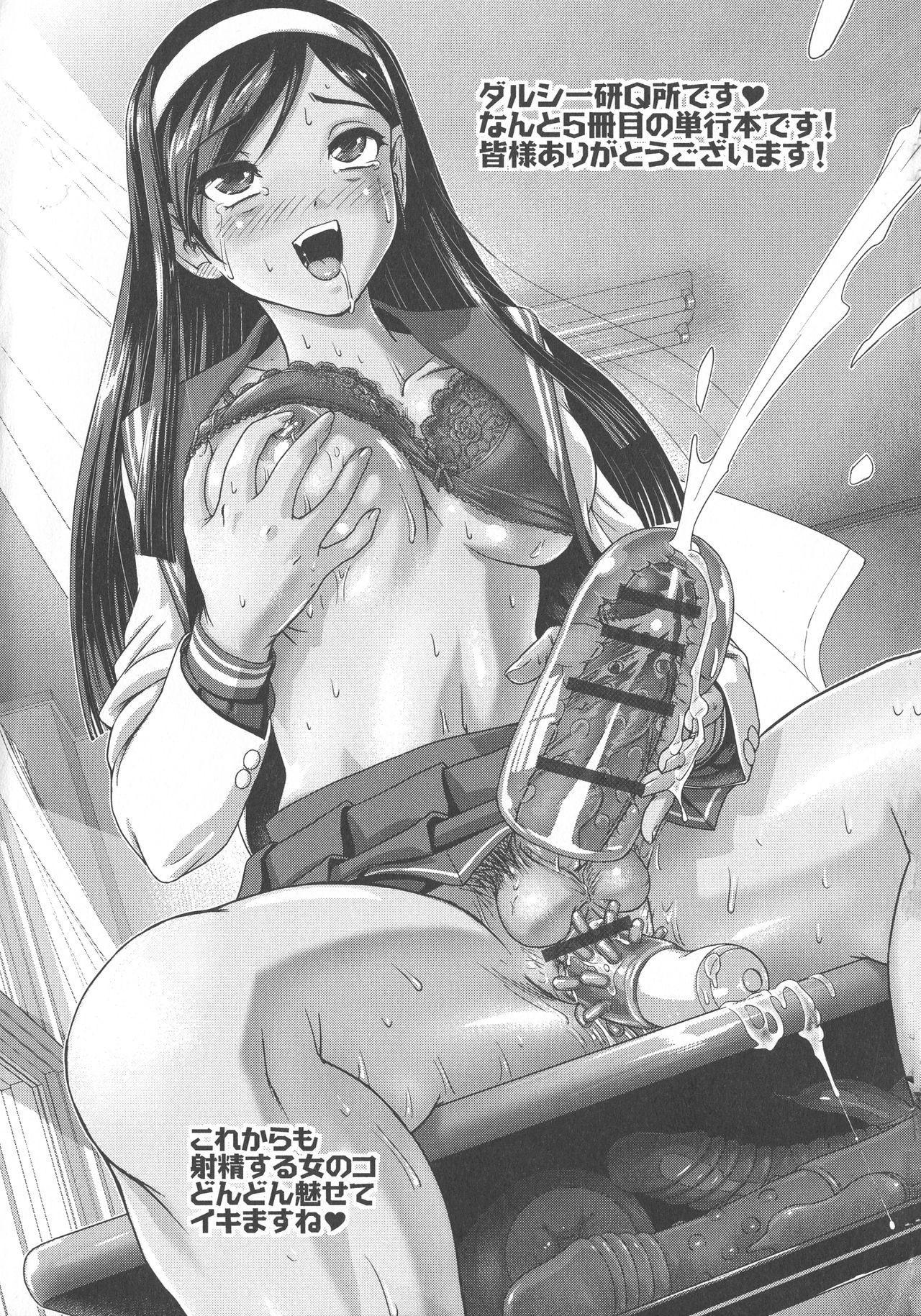Futanari Zetchou Taiken 199