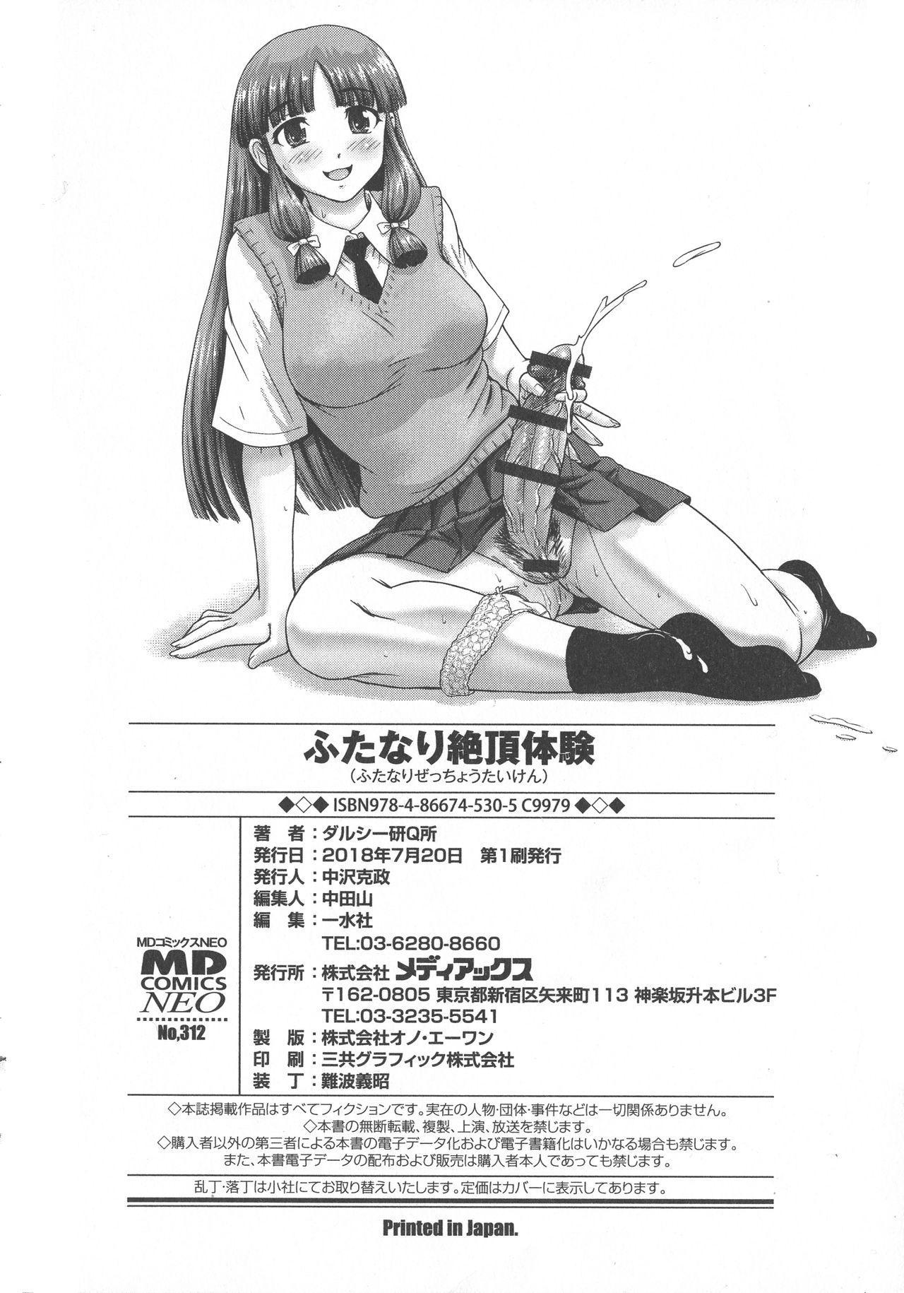 Futanari Zetchou Taiken 200