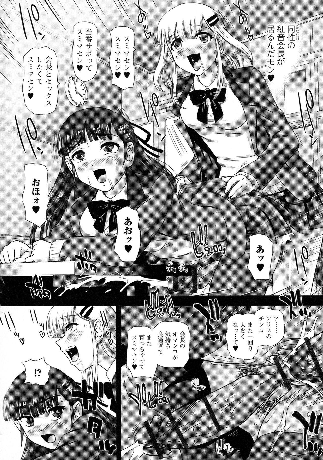 Futanari Zetchou Taiken 28