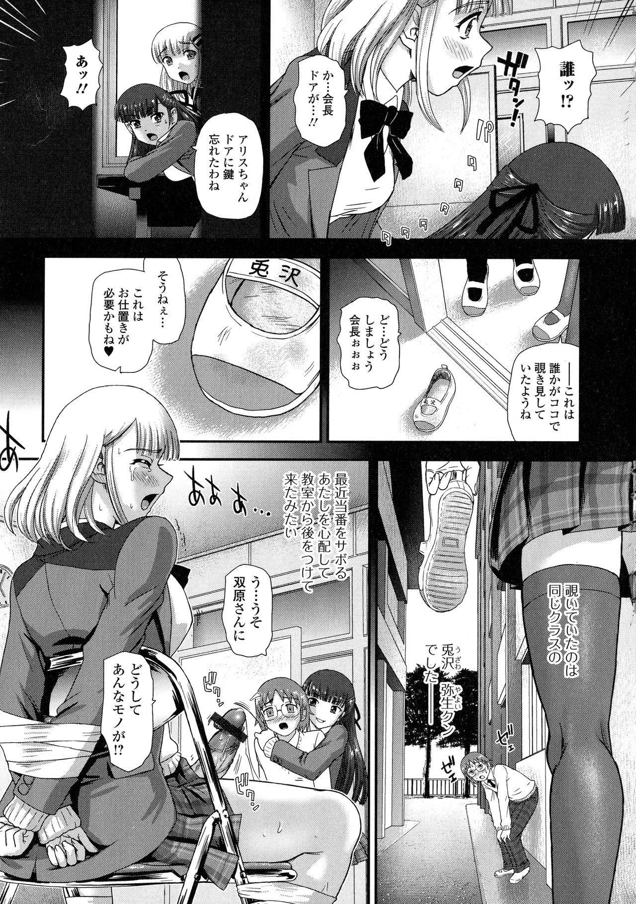 Futanari Zetchou Taiken 29