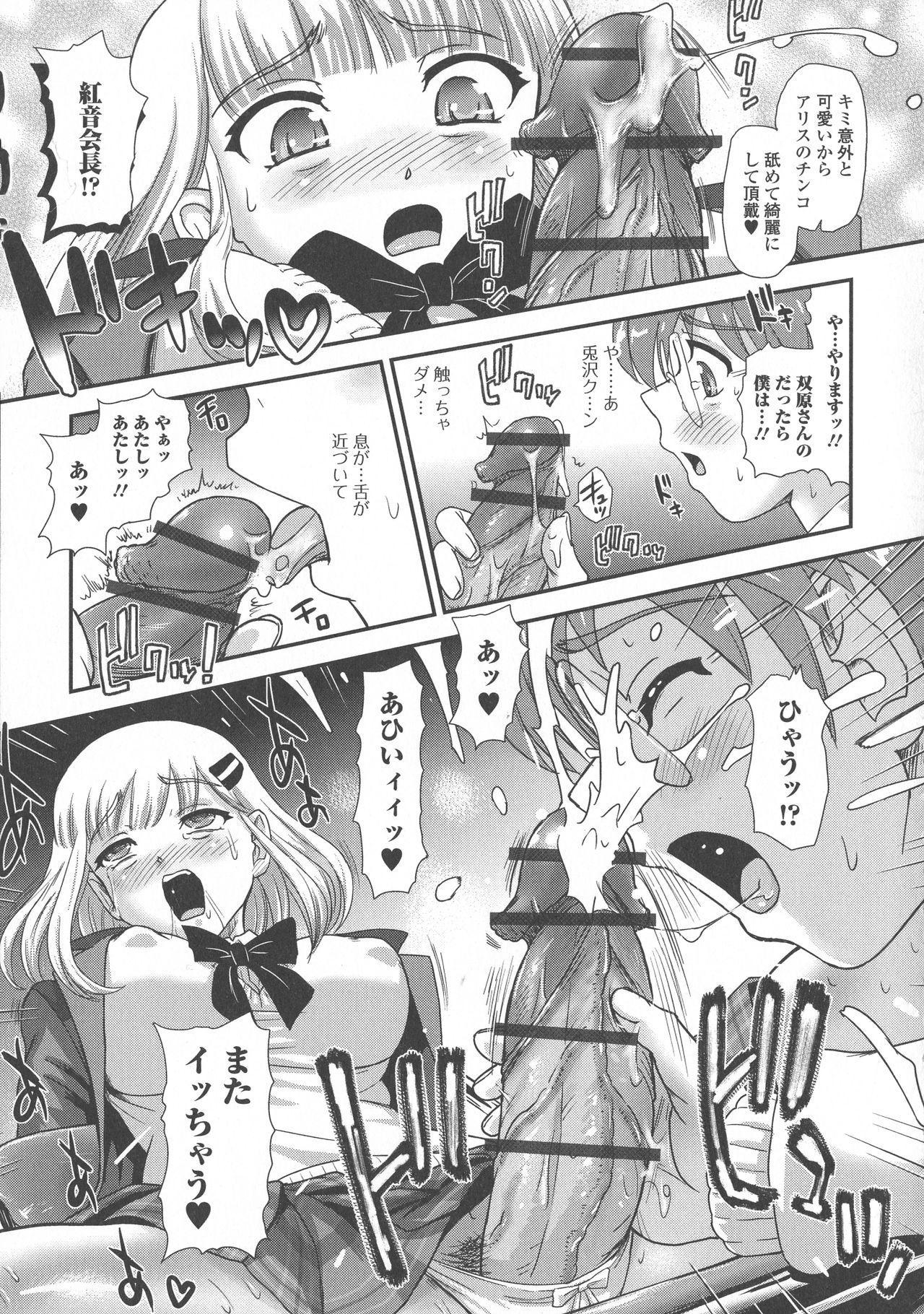 Futanari Zetchou Taiken 31