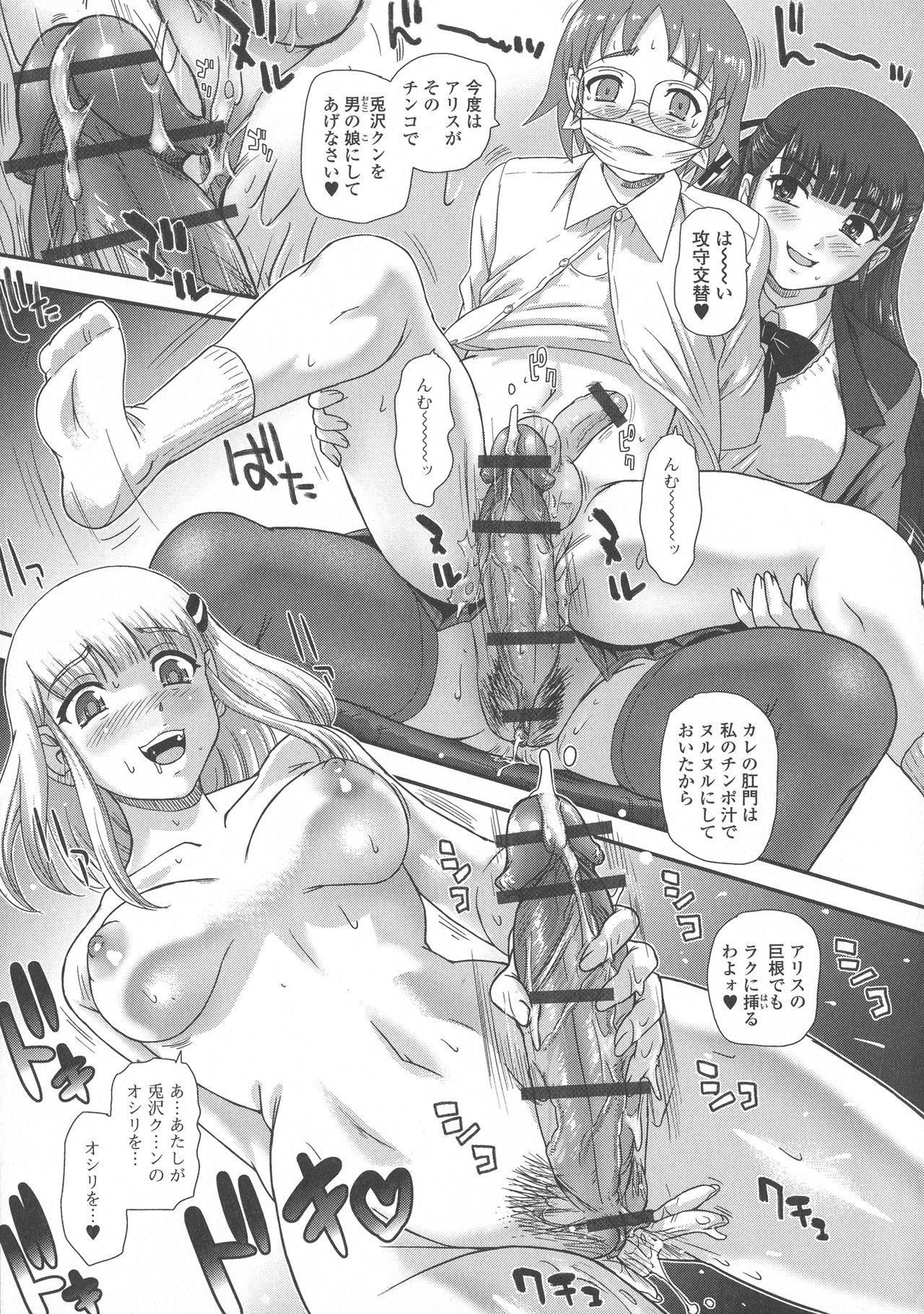 Futanari Zetchou Taiken 33