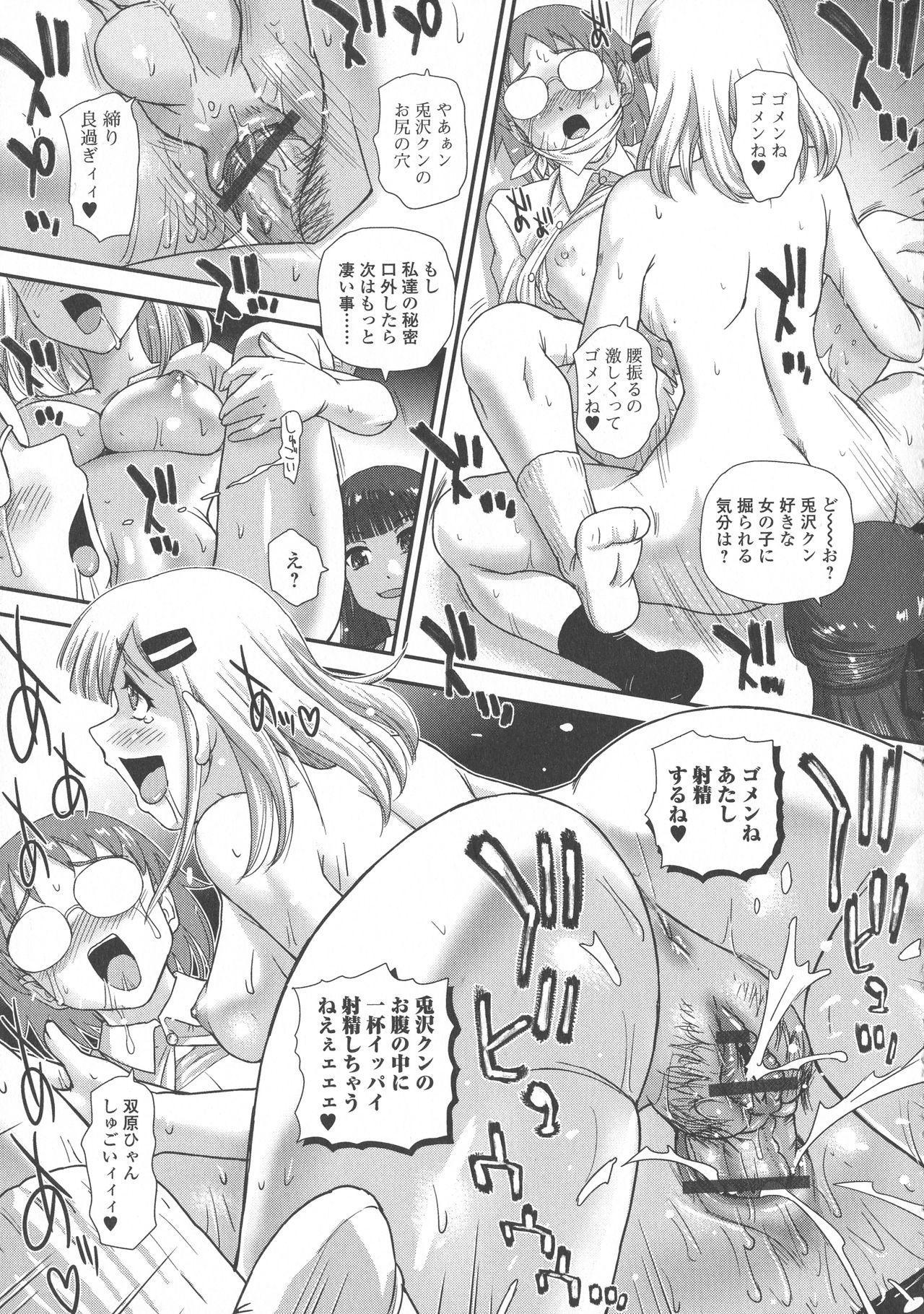 Futanari Zetchou Taiken 35