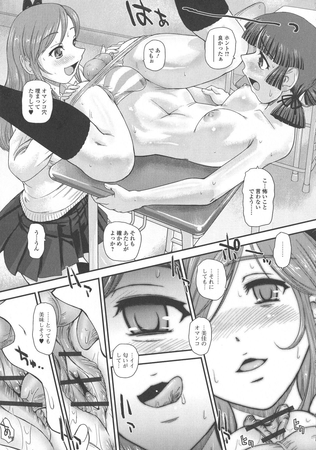 Futanari Zetchou Taiken 77