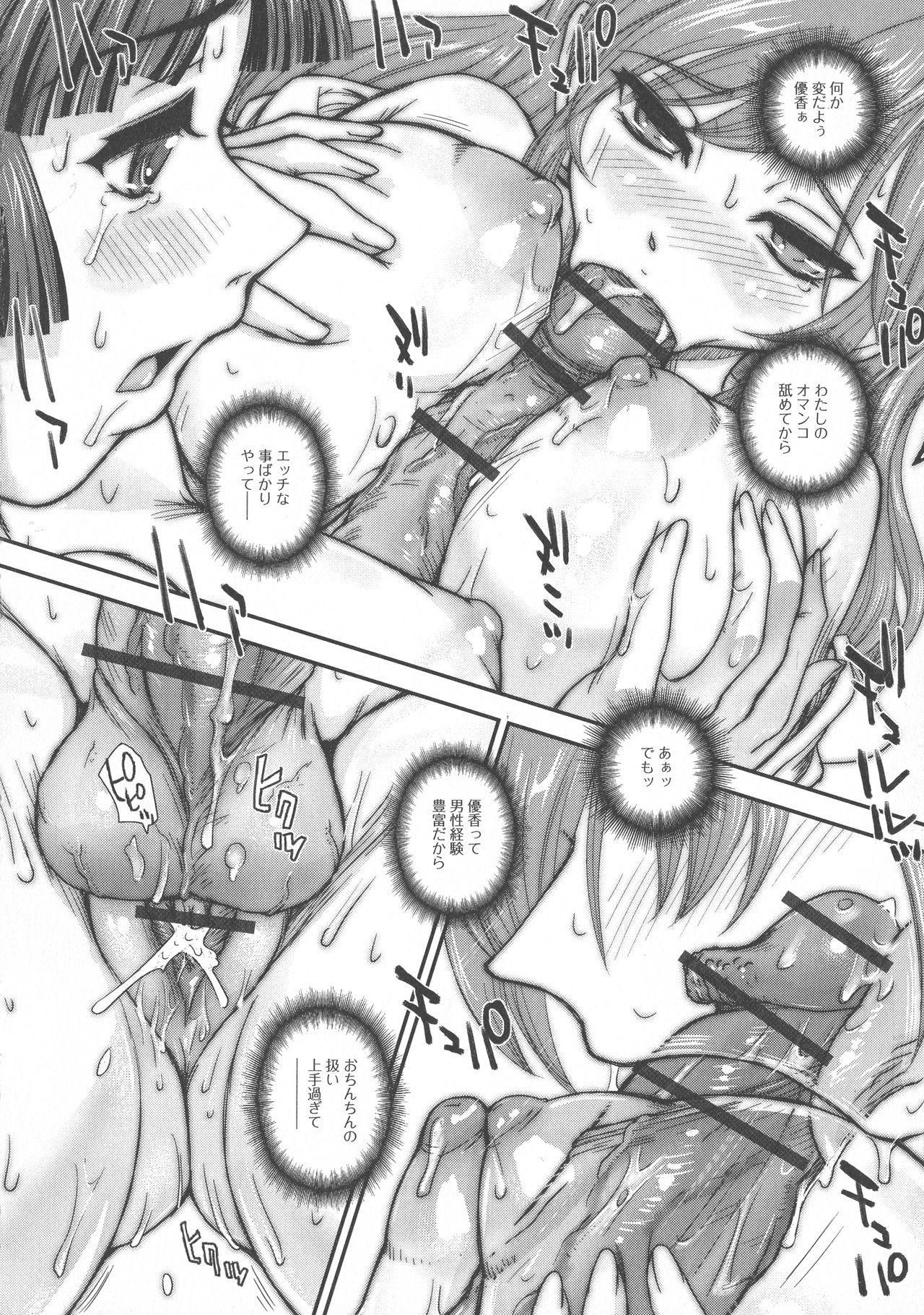 Futanari Zetchou Taiken 82