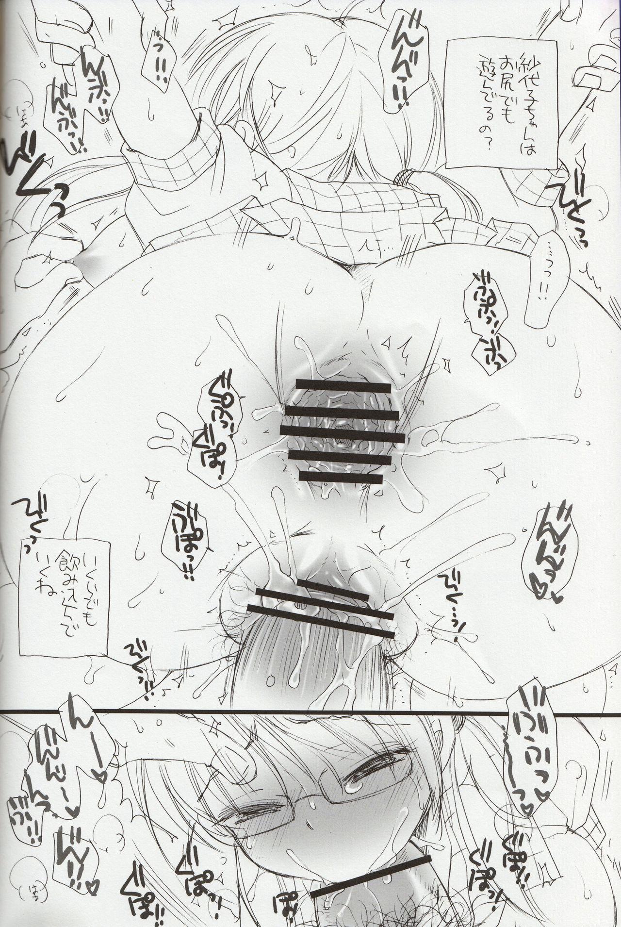 Sayoko no Asoko 10