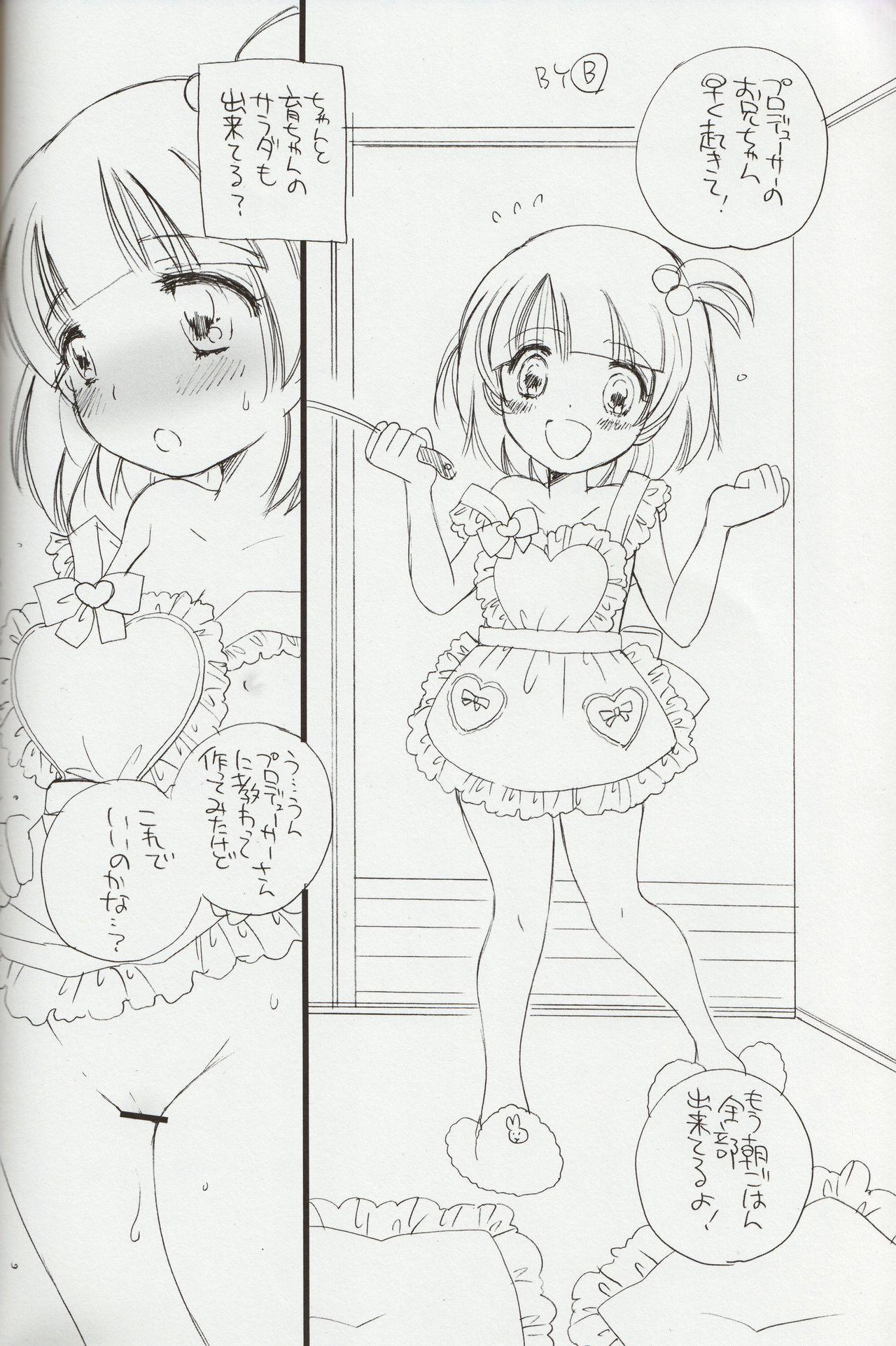 Sayoko no Asoko 14