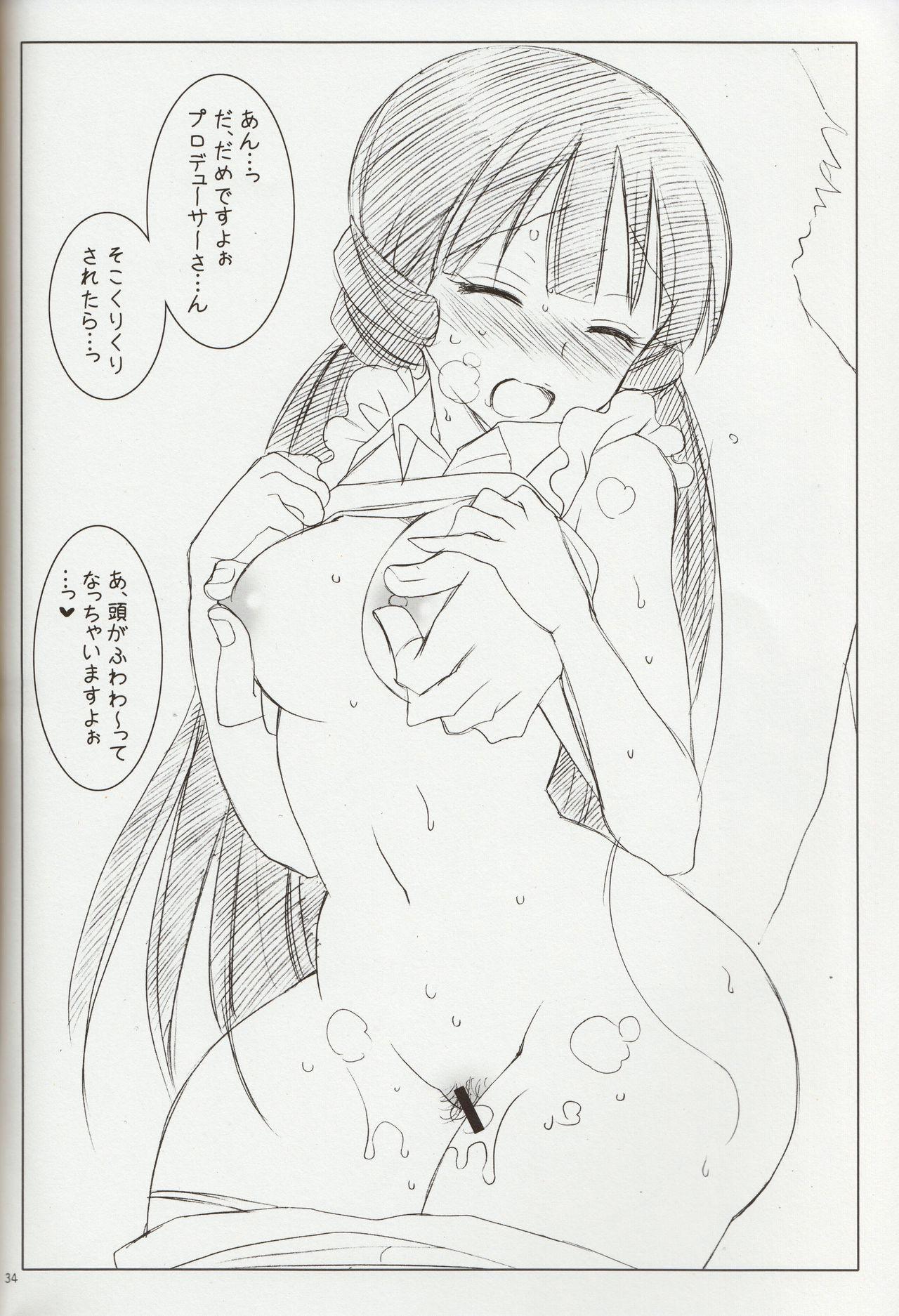 Sayoko no Asoko 32