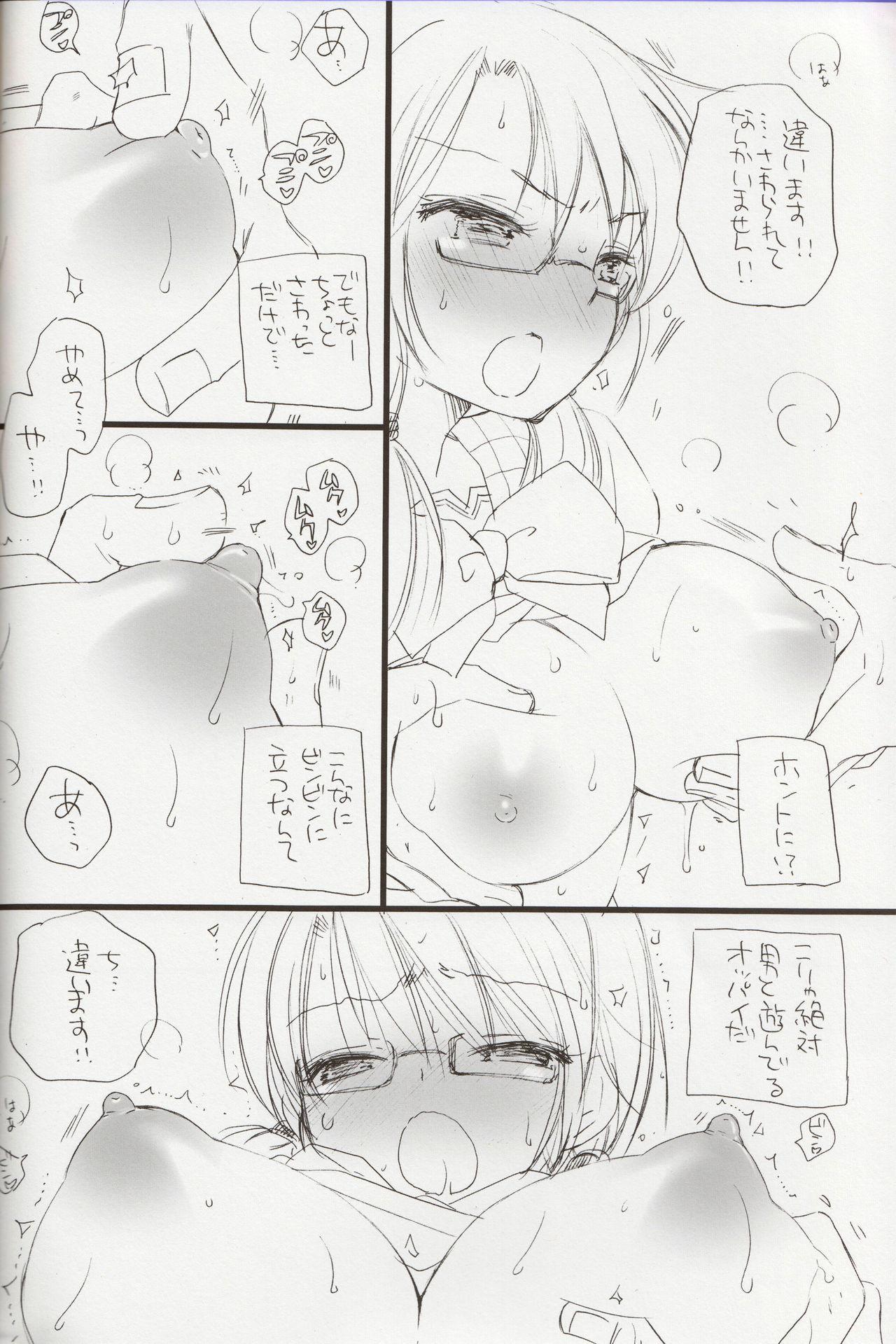 Sayoko no Asoko 4