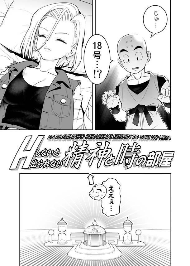 H Shinai to Derarenai Seishin to Toki no Heya 0