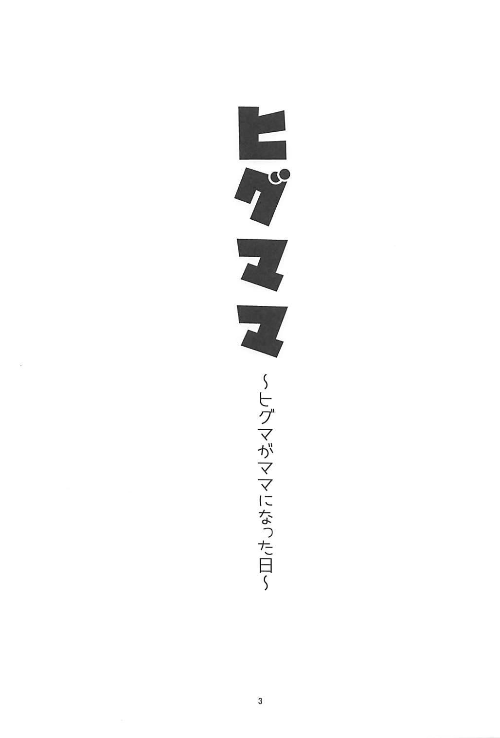 Higumama 1
