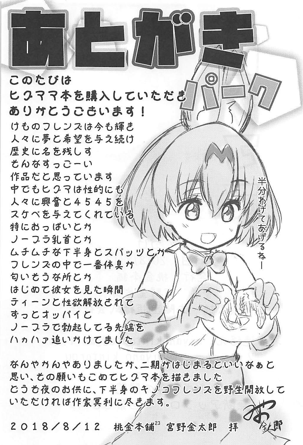 Higumama 20