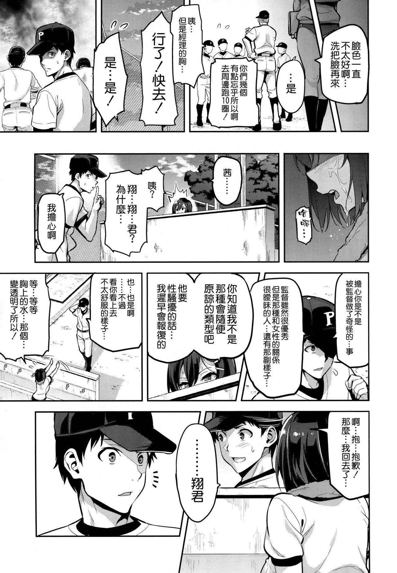 Akane wa Tsumare Somerareru 20