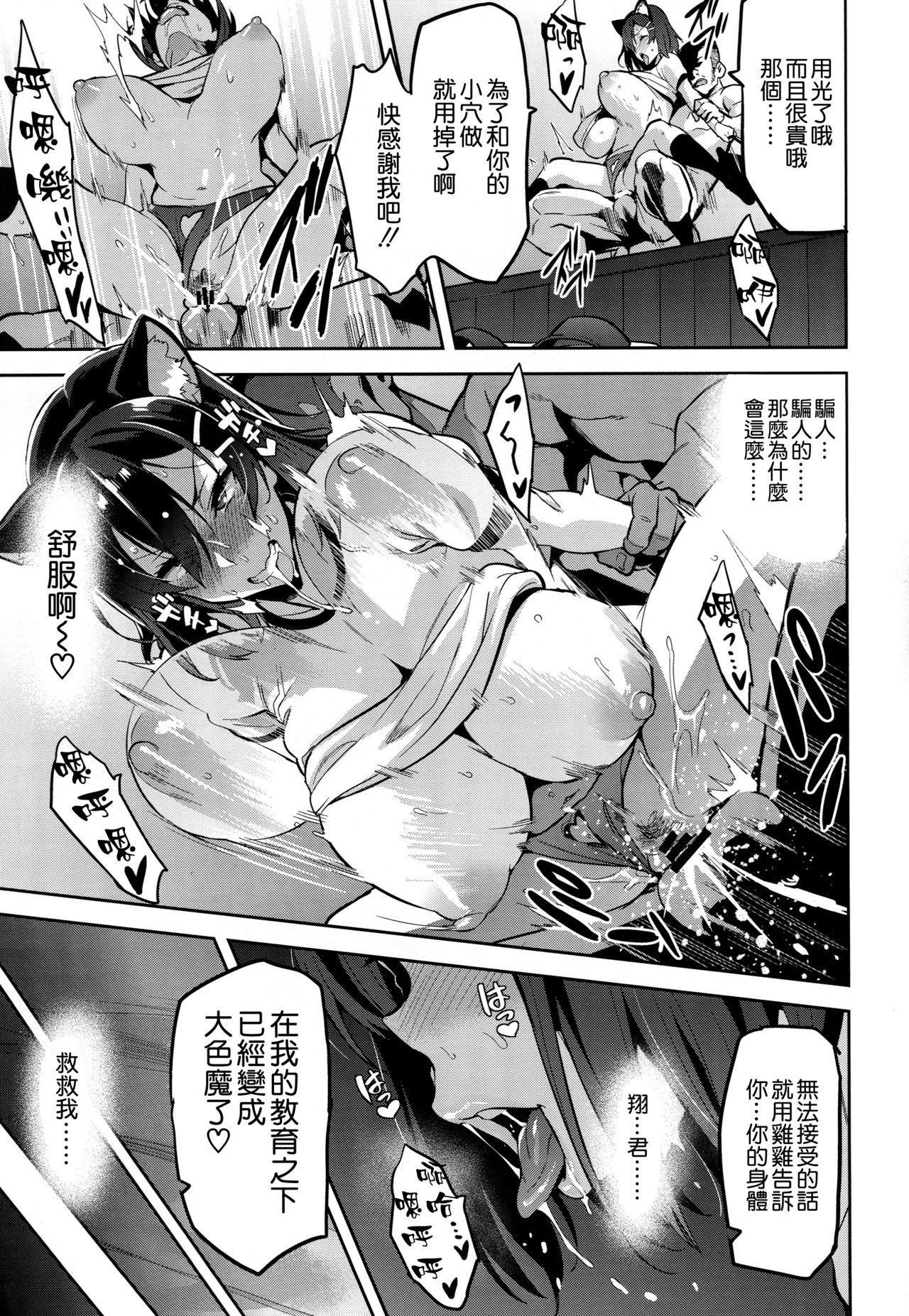 Akane wa Tsumare Somerareru 26