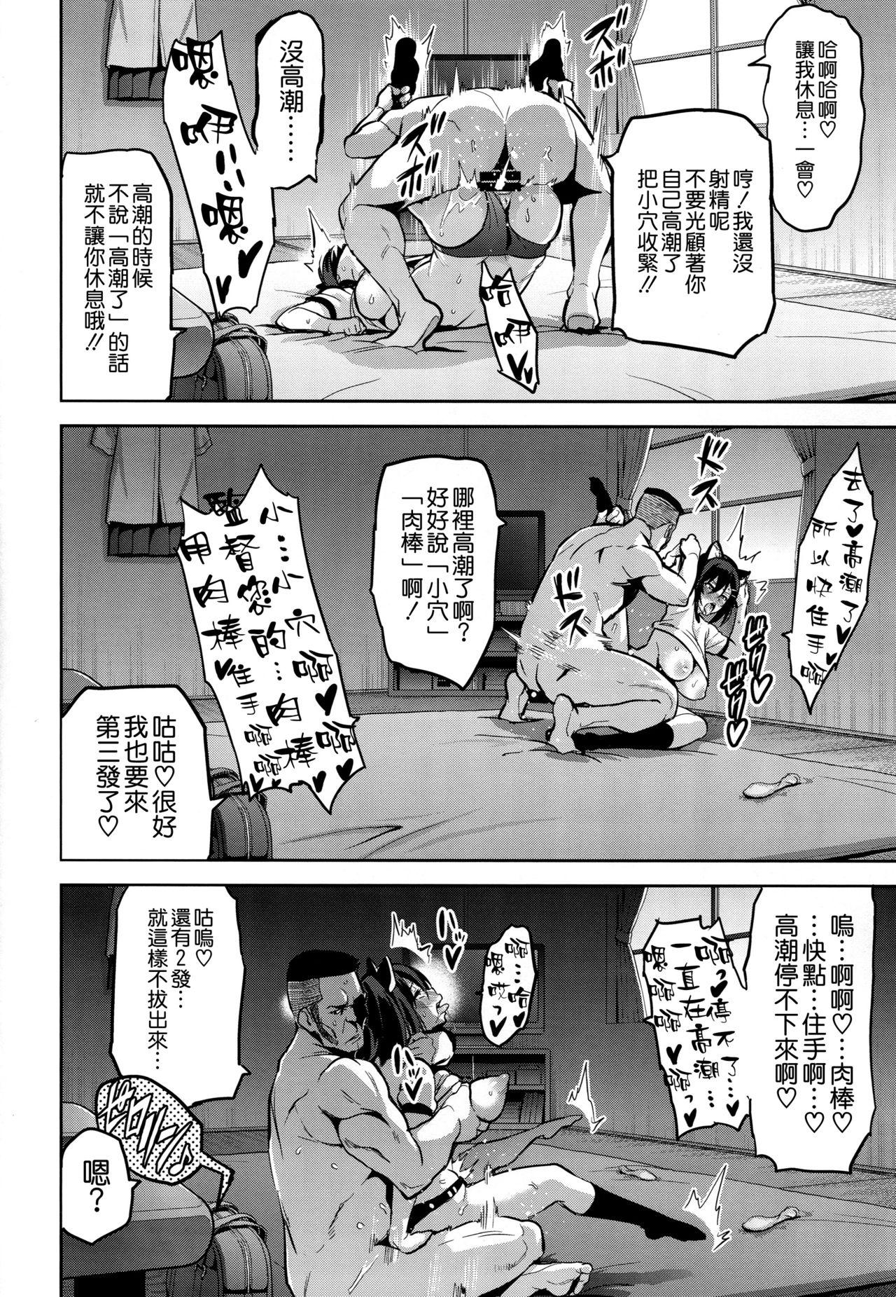 Akane wa Tsumare Somerareru 27