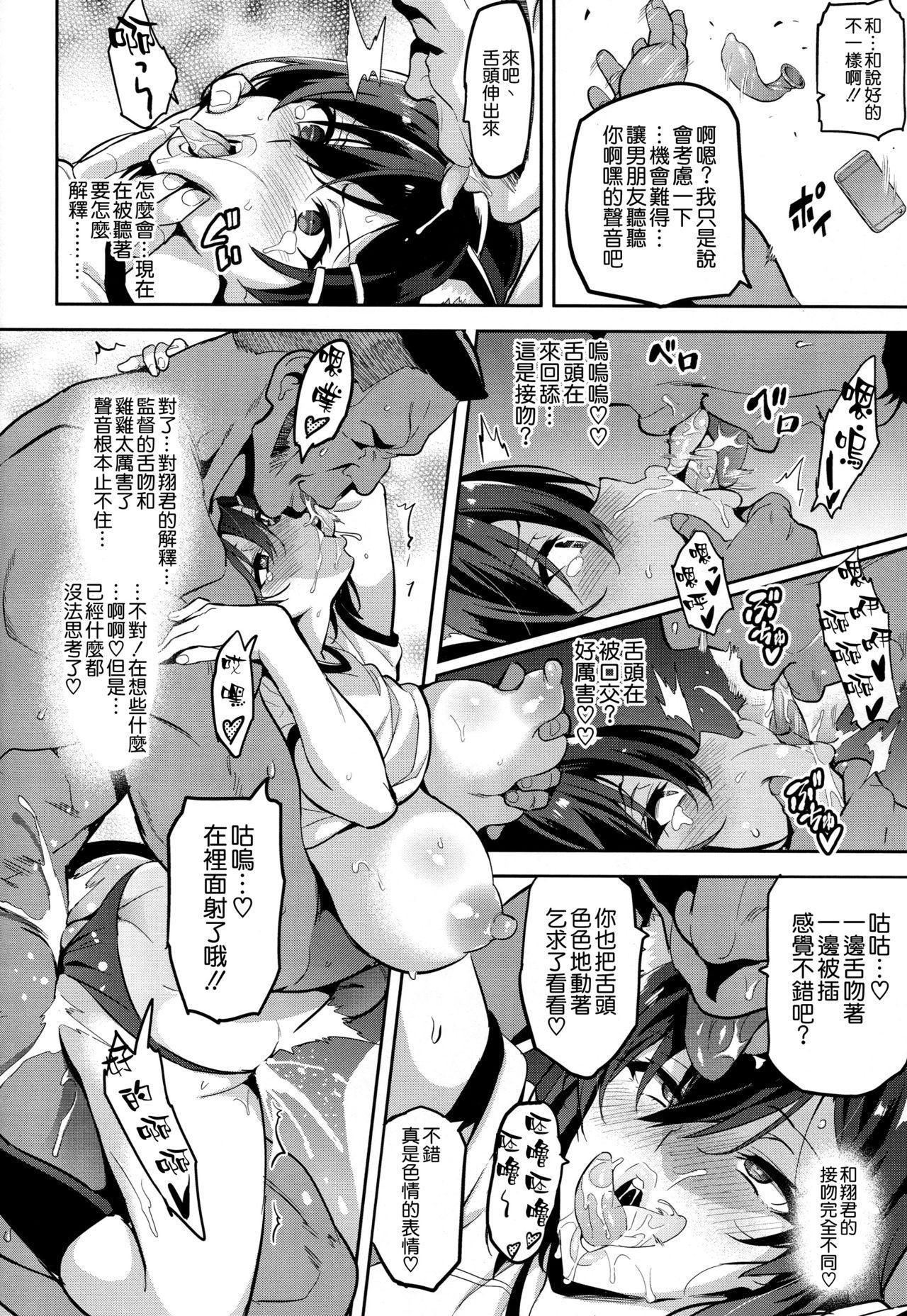 Akane wa Tsumare Somerareru 29
