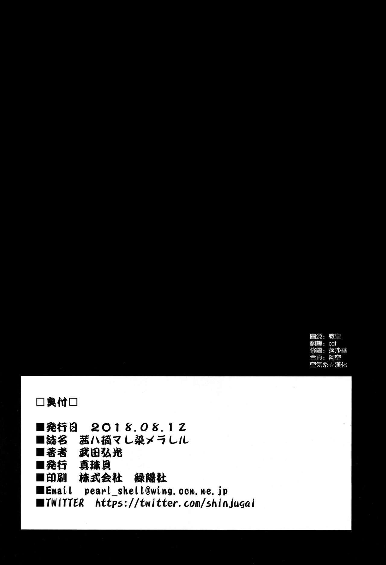 Akane wa Tsumare Somerareru 33