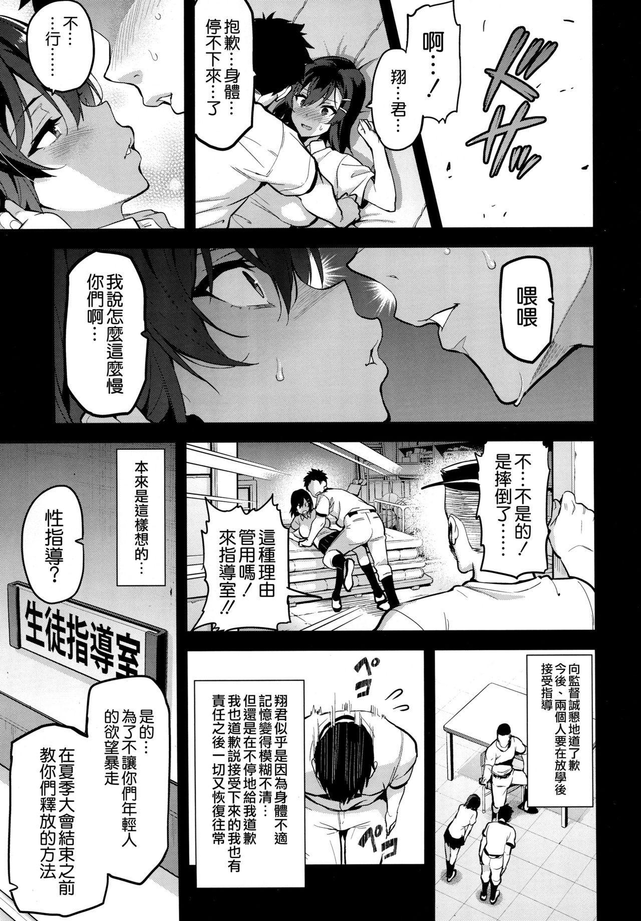 Akane wa Tsumare Somerareru 8