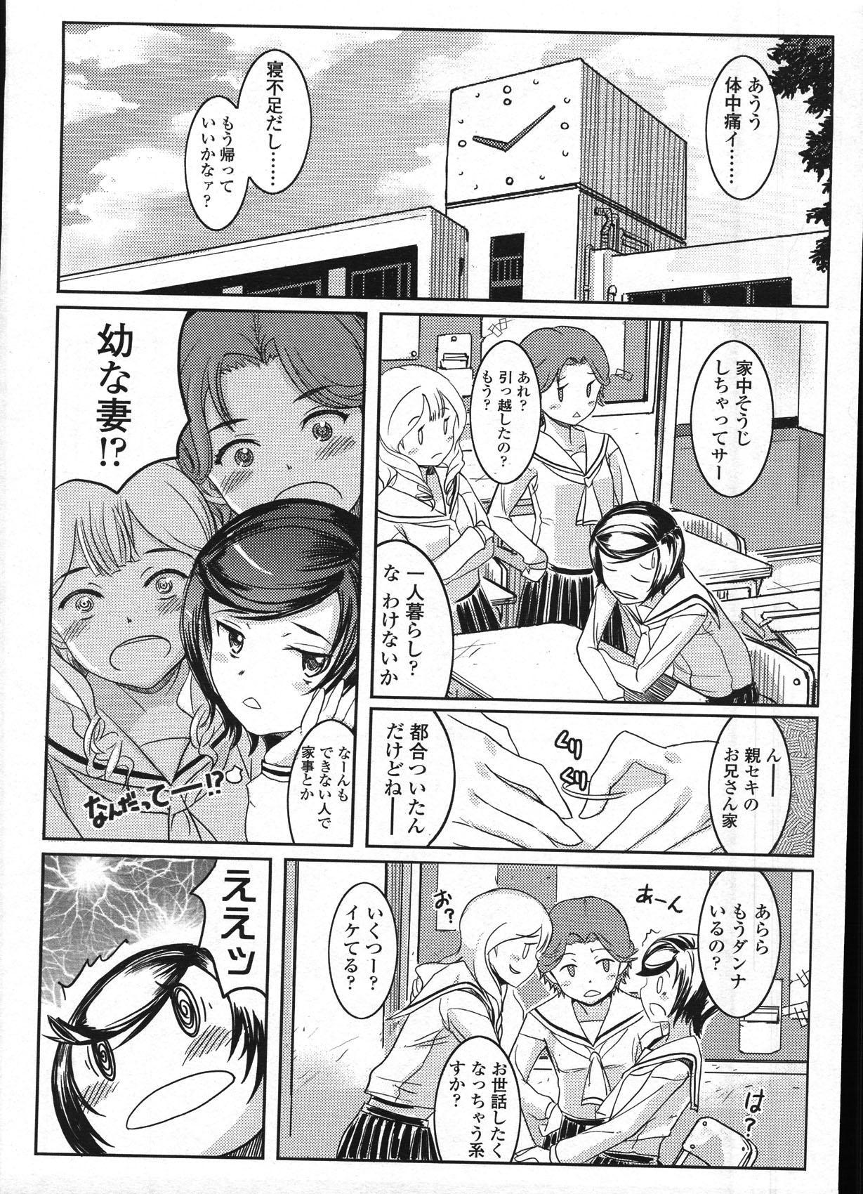 Comic LO 2009-04 Vol. 61 154