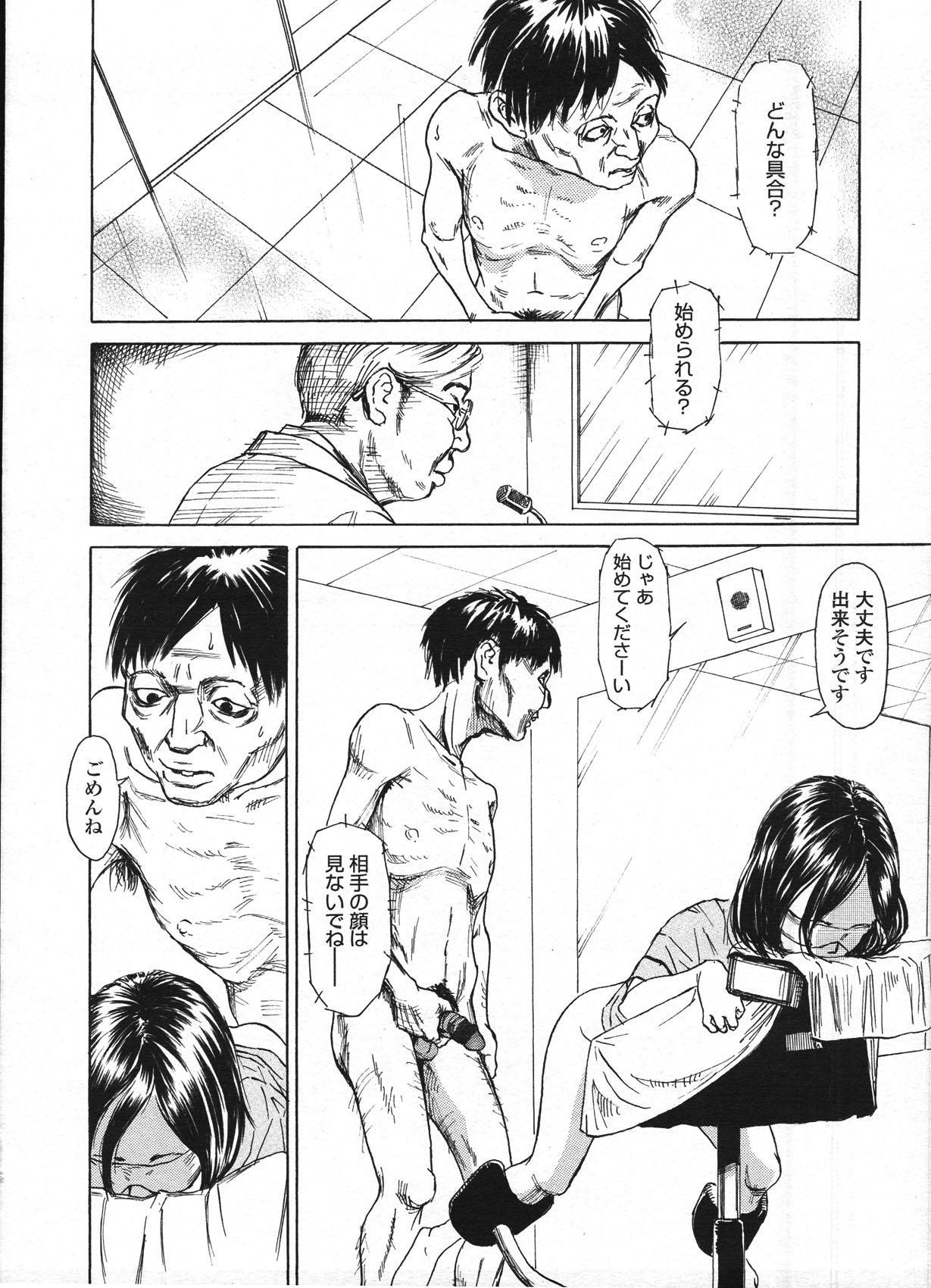 Comic LO 2009-04 Vol. 61 191