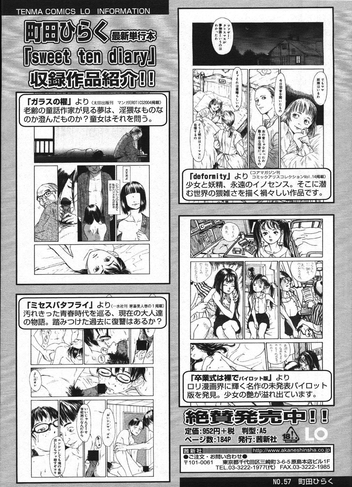 Comic LO 2009-04 Vol. 61 209
