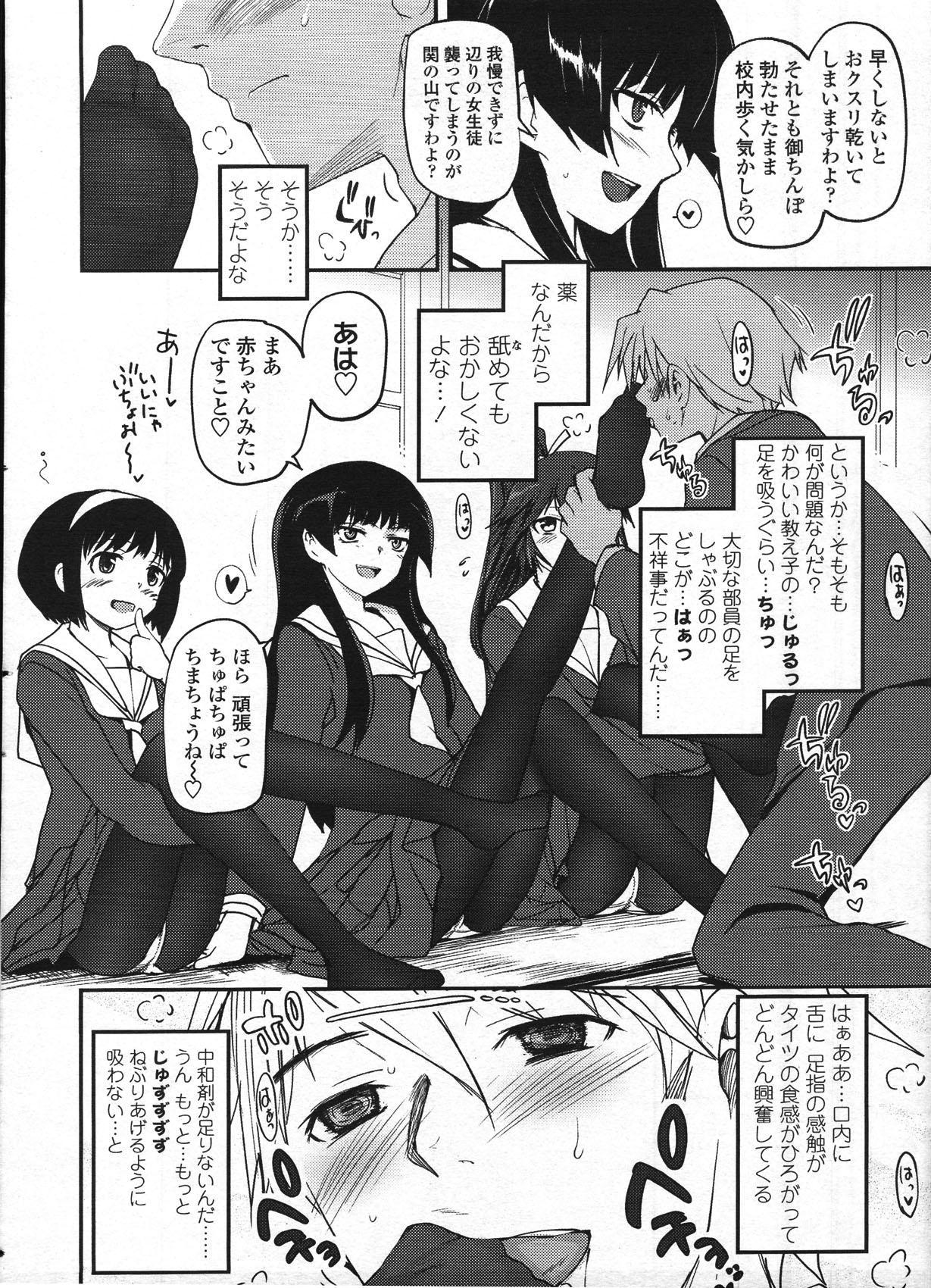 Comic LO 2009-04 Vol. 61 21