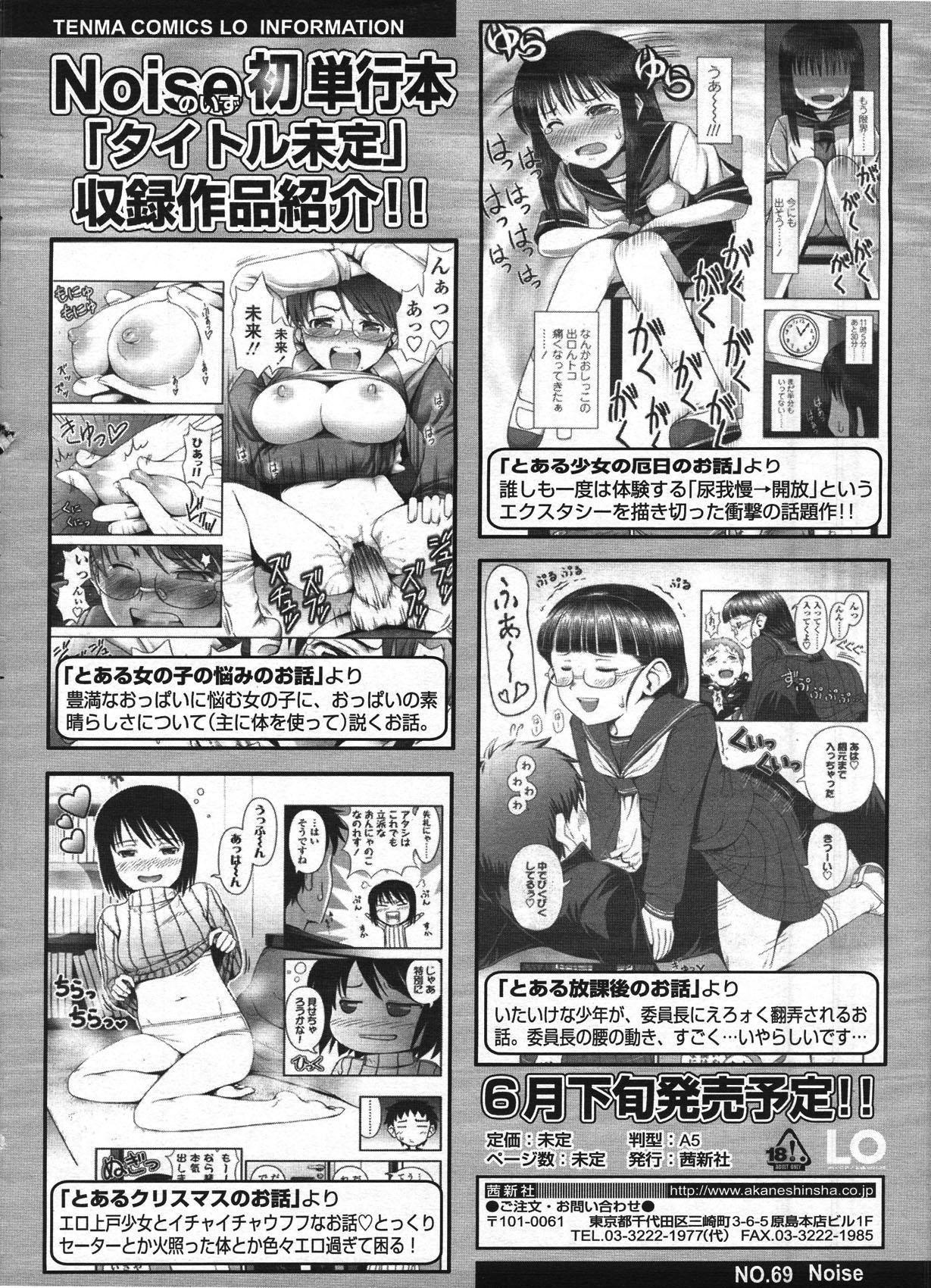 Comic LO 2009-04 Vol. 61 247