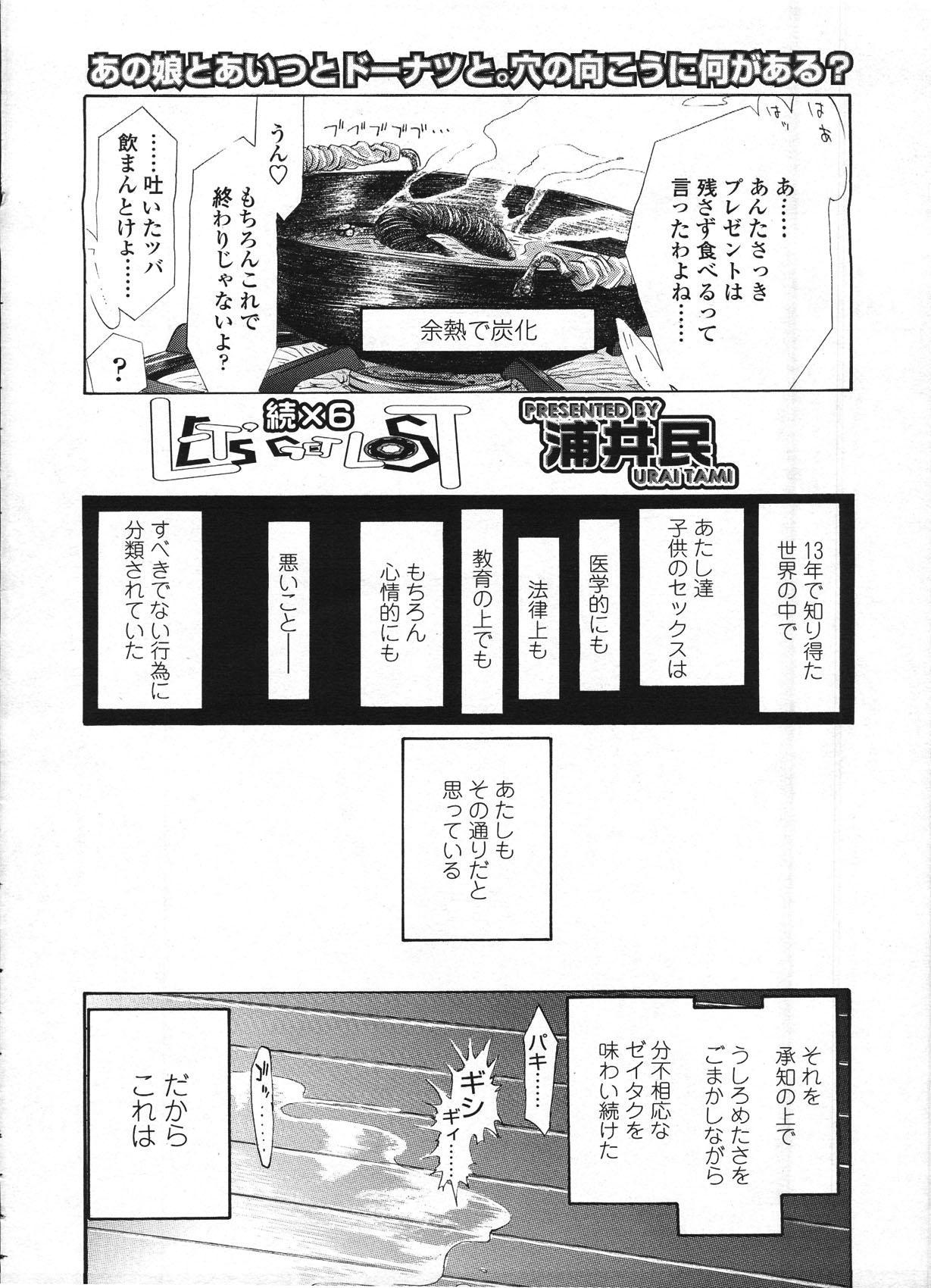 Comic LO 2009-04 Vol. 61 275