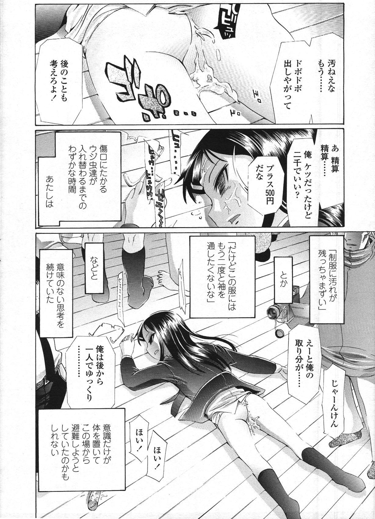 Comic LO 2009-04 Vol. 61 288