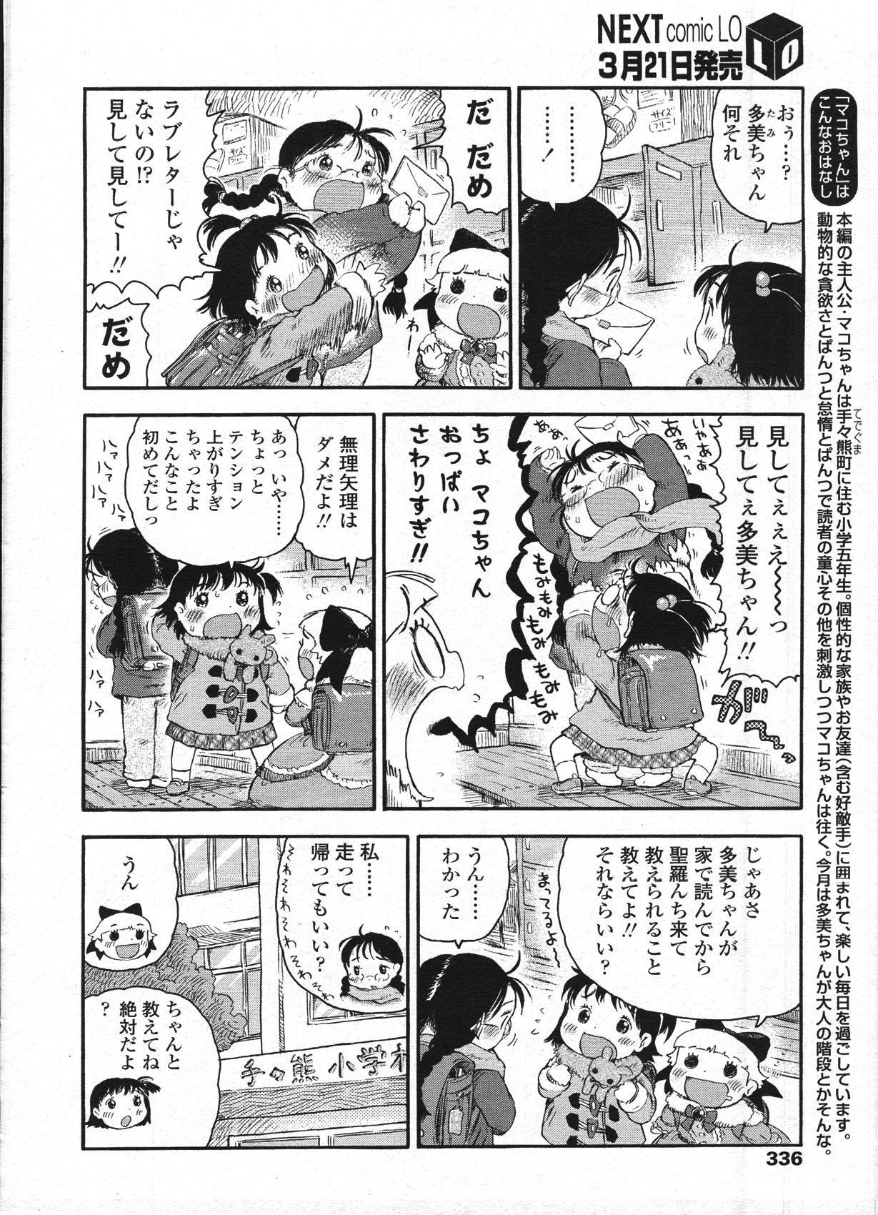 Comic LO 2009-04 Vol. 61 338