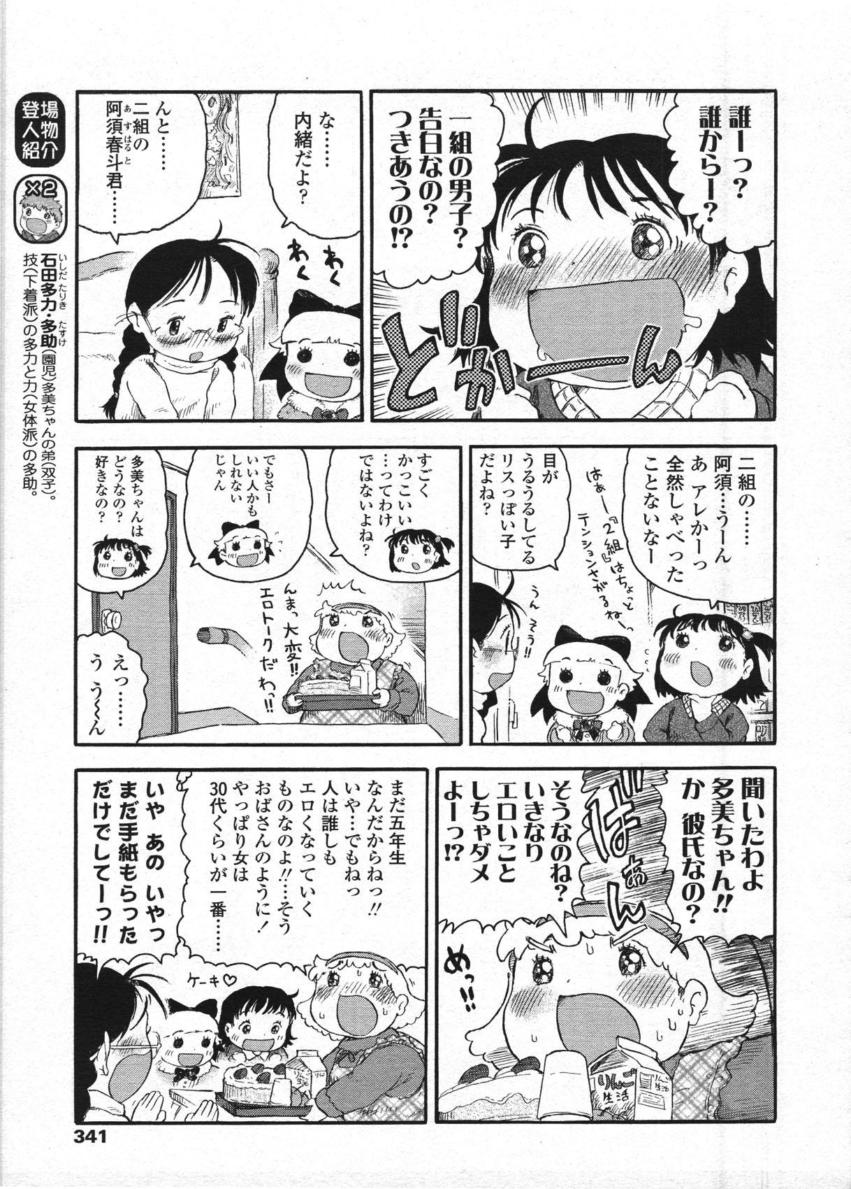 Comic LO 2009-04 Vol. 61 343
