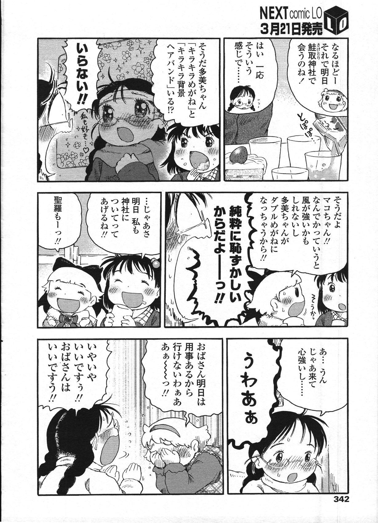 Comic LO 2009-04 Vol. 61 344