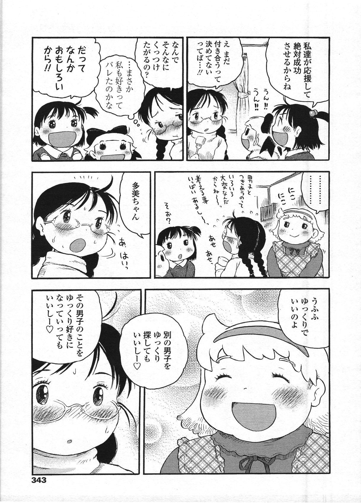 Comic LO 2009-04 Vol. 61 345