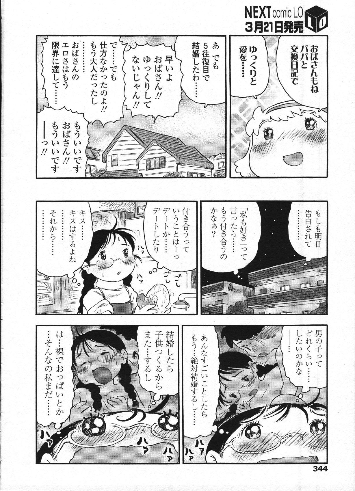 Comic LO 2009-04 Vol. 61 346