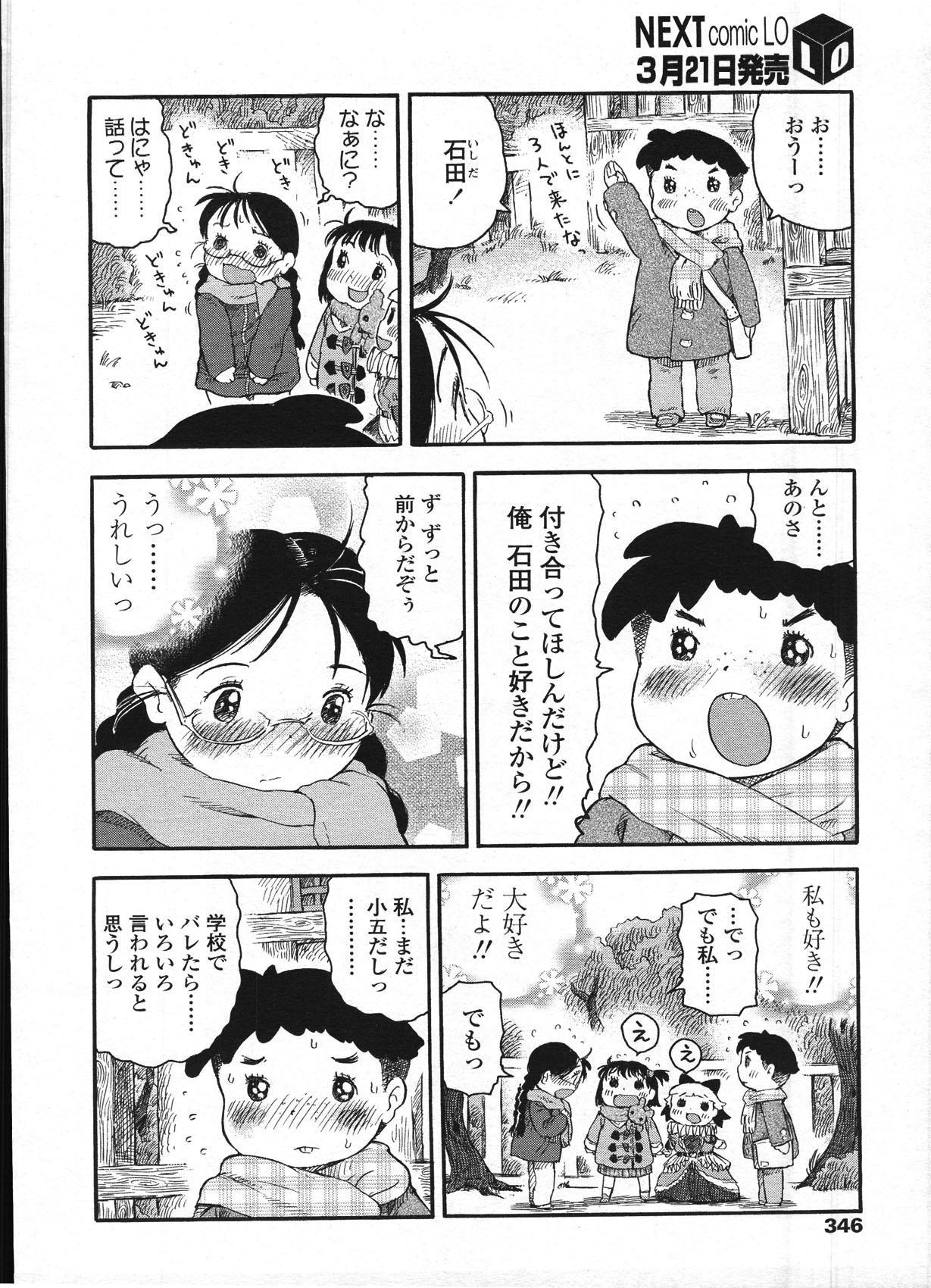 Comic LO 2009-04 Vol. 61 348