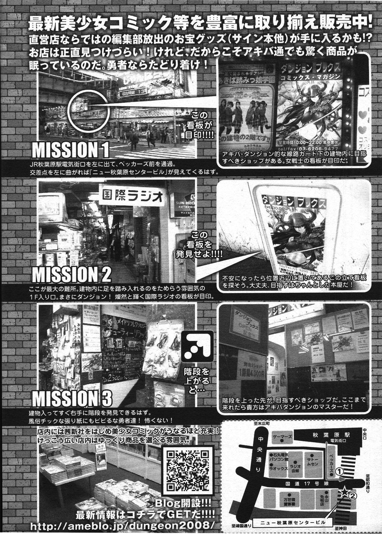 Comic LO 2009-04 Vol. 61 359
