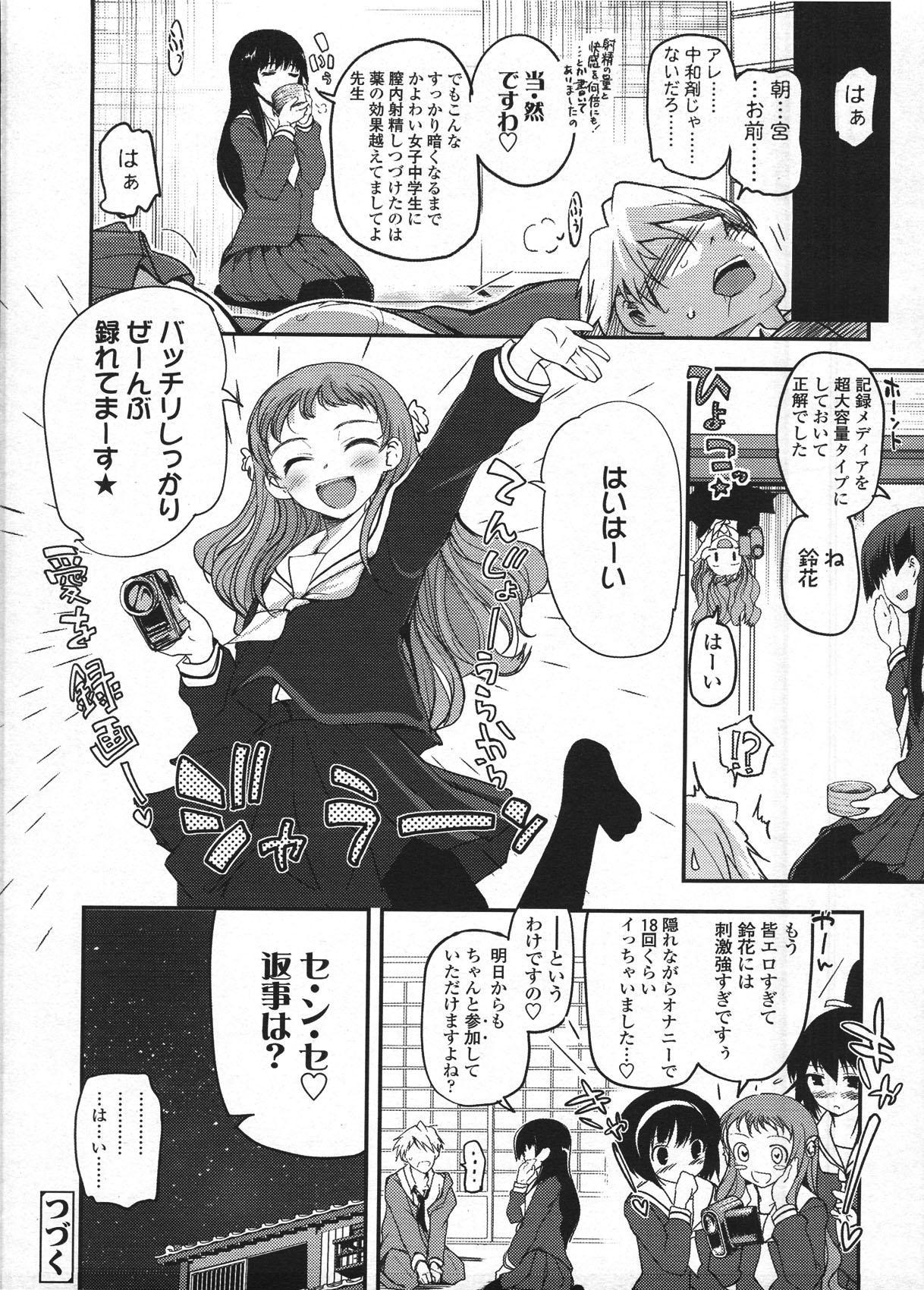 Comic LO 2009-04 Vol. 61 39