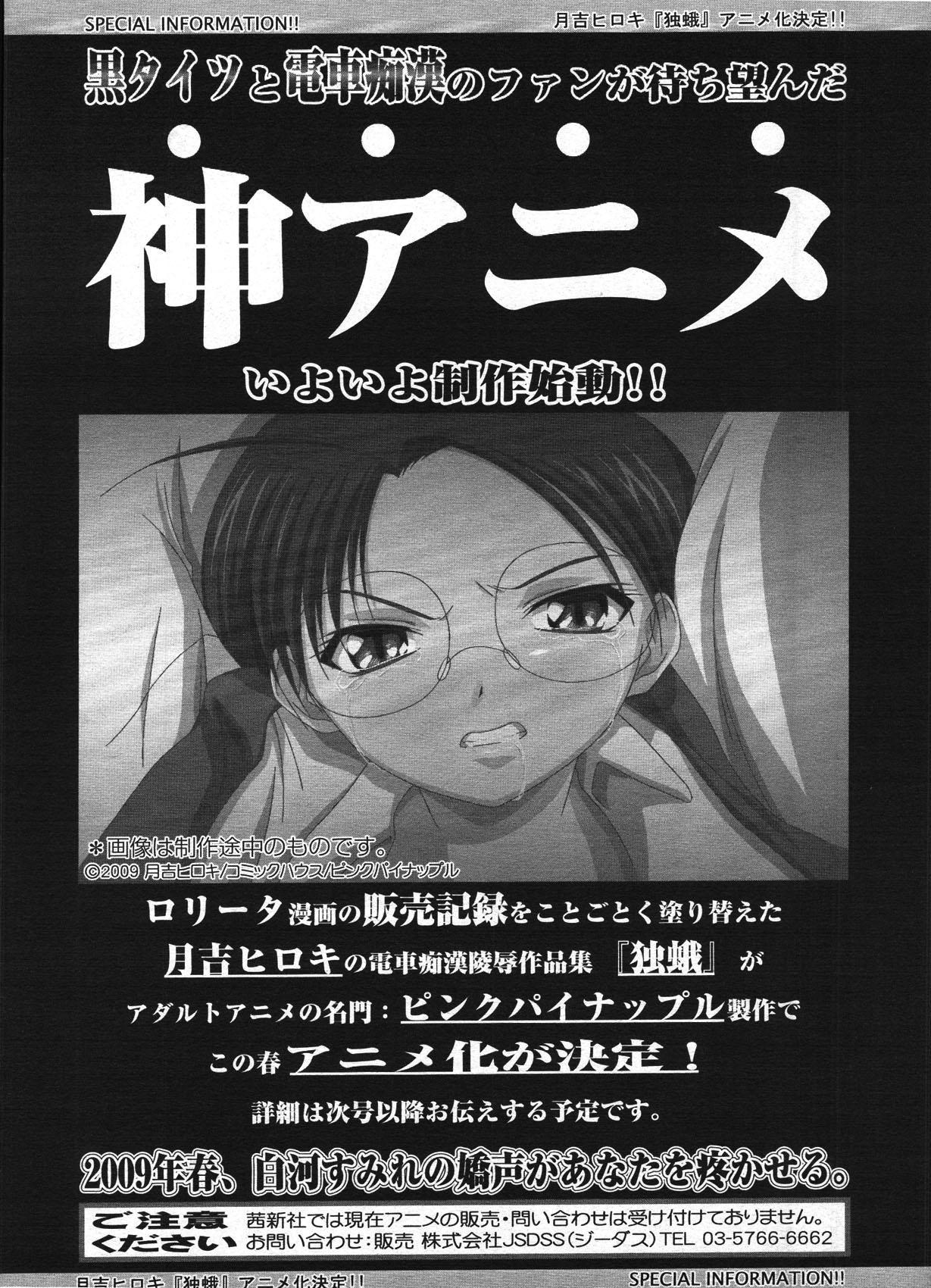 Comic LO 2009-04 Vol. 61 40