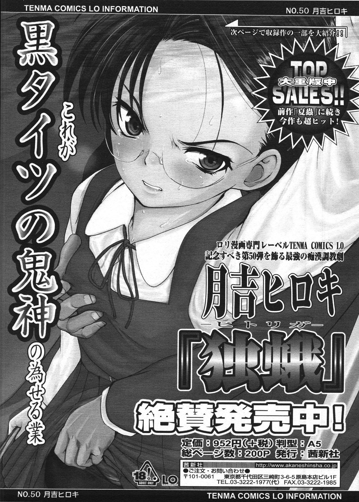 Comic LO 2009-04 Vol. 61 41