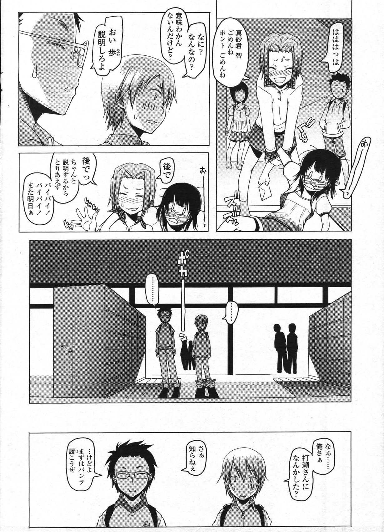 Comic LO 2009-04 Vol. 61 52