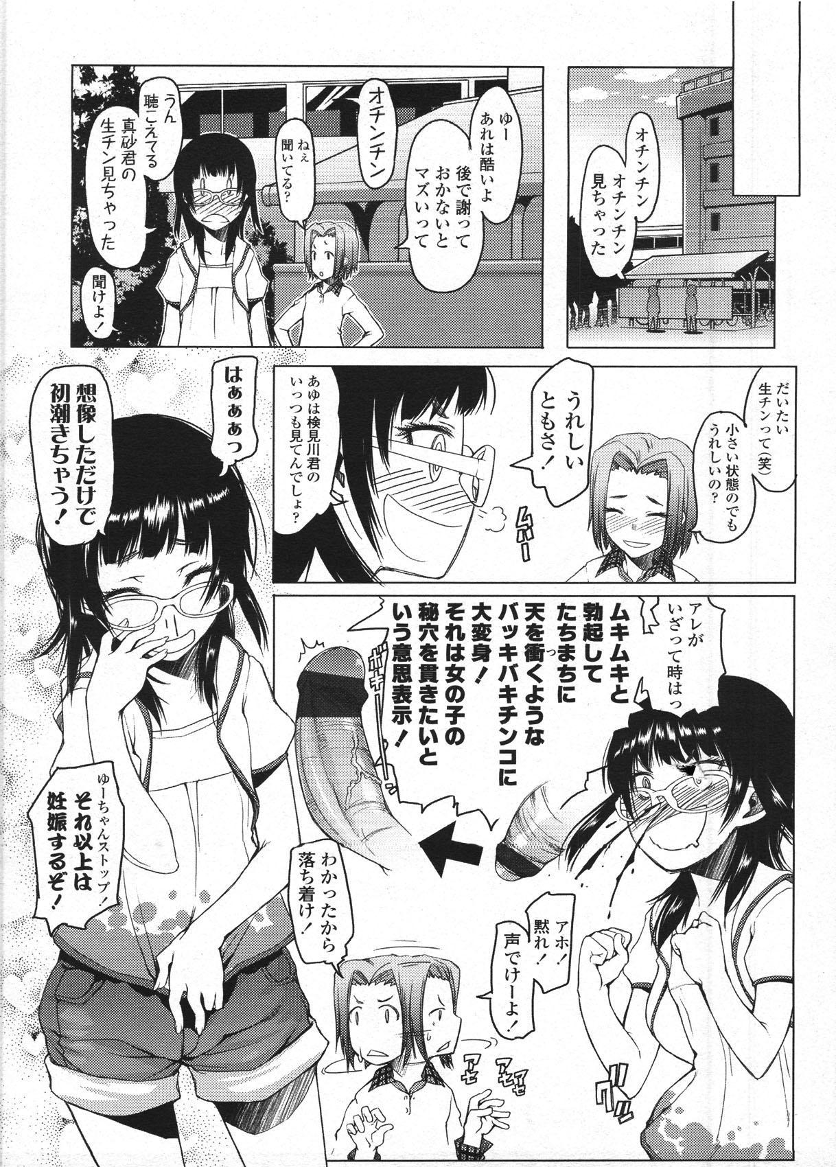 Comic LO 2009-04 Vol. 61 53