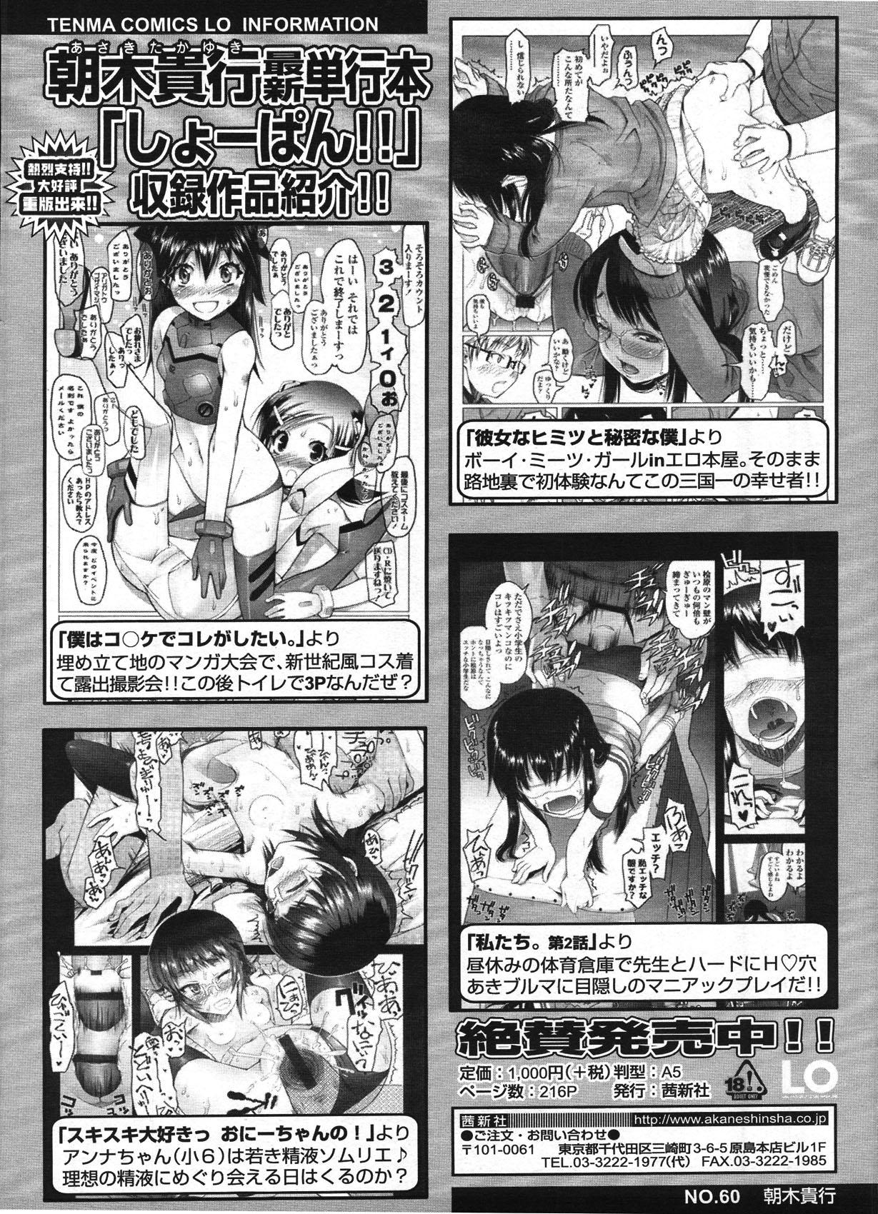 Comic LO 2009-04 Vol. 61 62