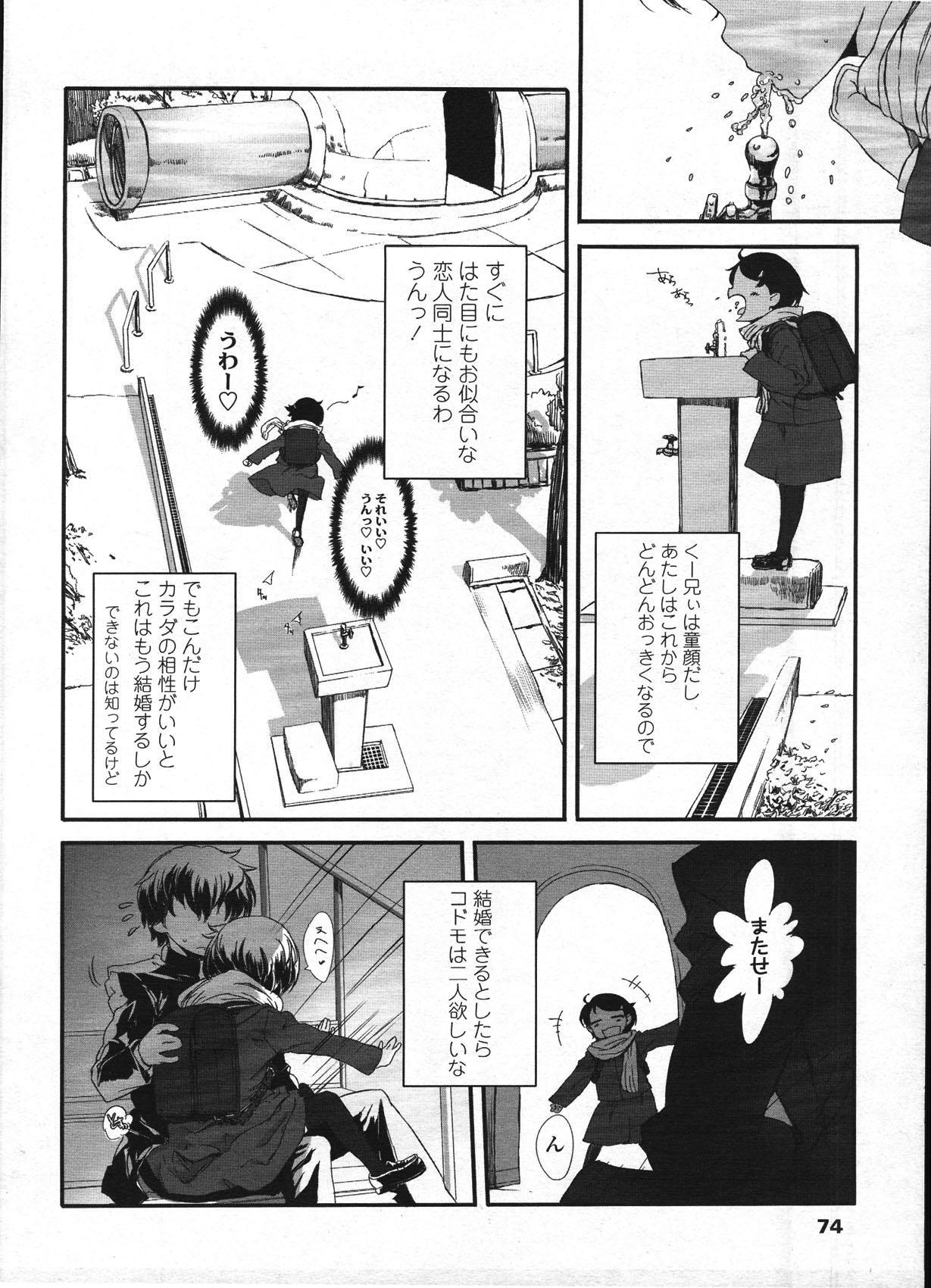 Comic LO 2009-04 Vol. 61 74