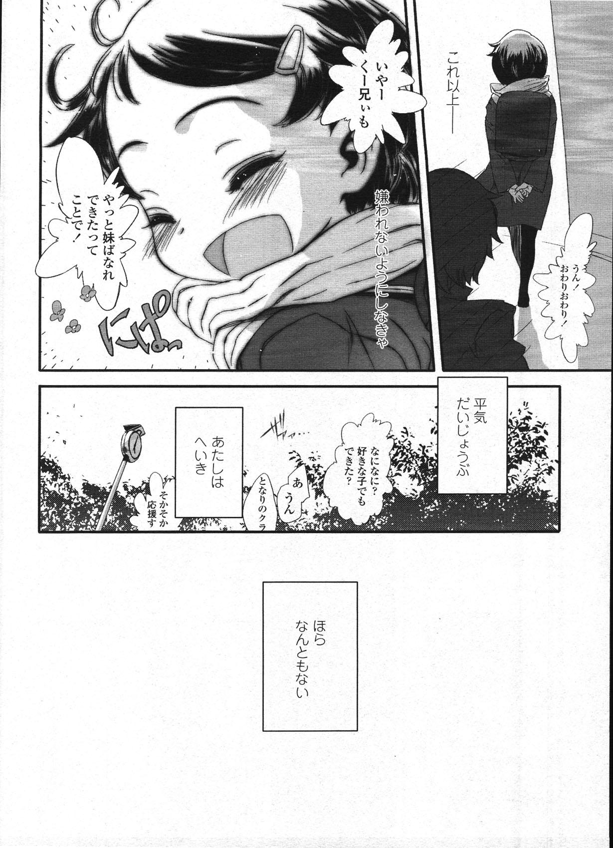 Comic LO 2009-04 Vol. 61 76