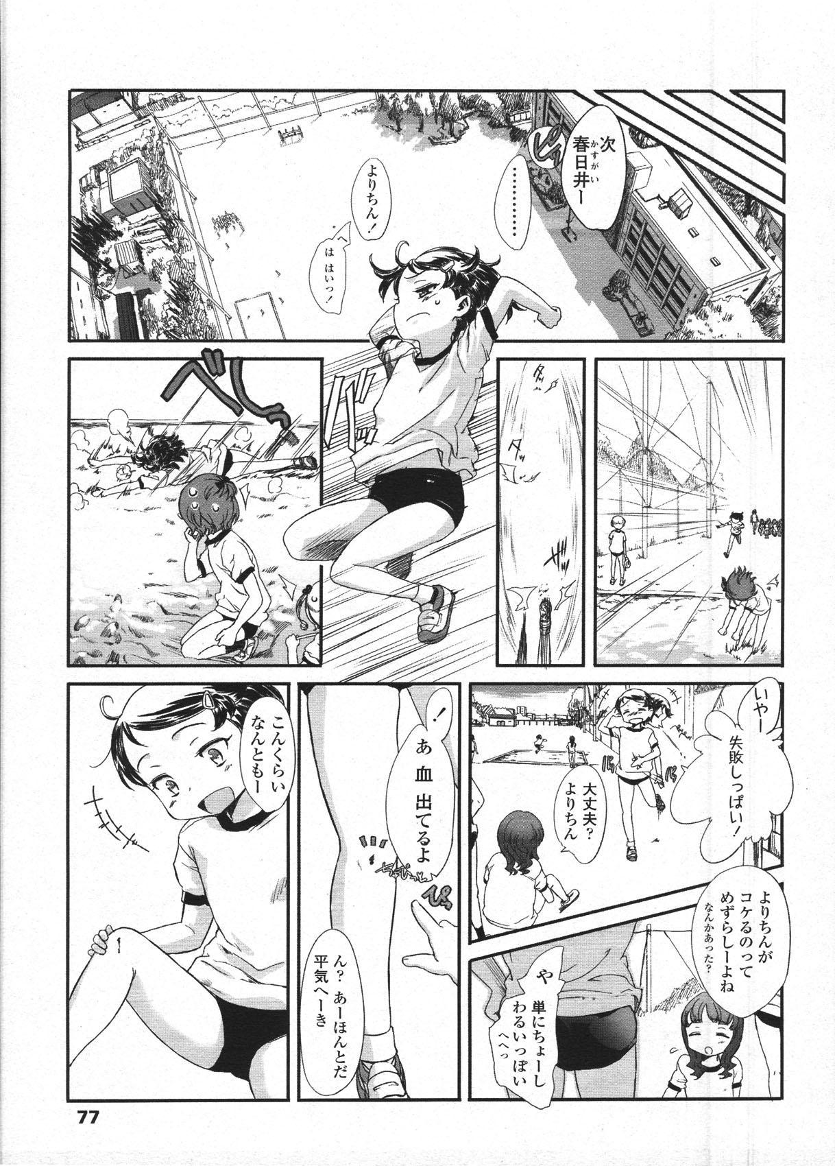 Comic LO 2009-04 Vol. 61 77