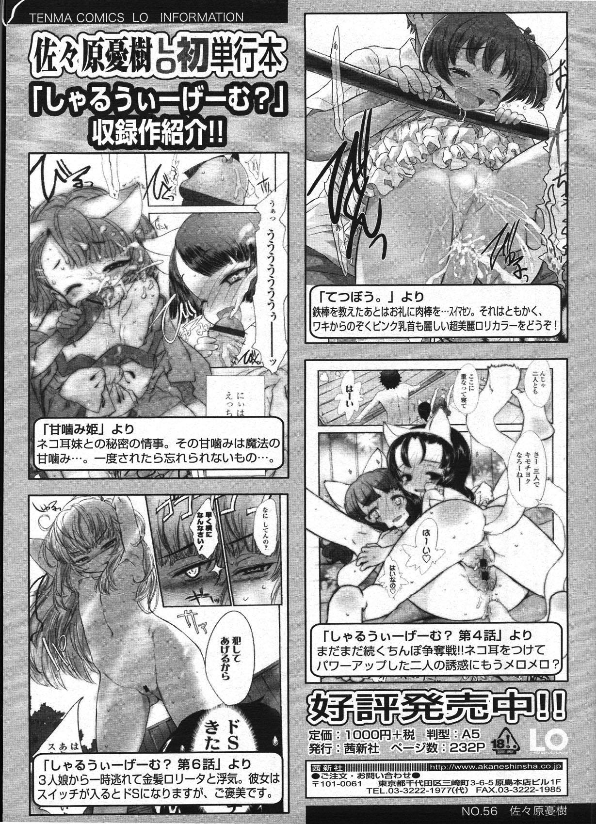 Comic LO 2009-04 Vol. 61 80