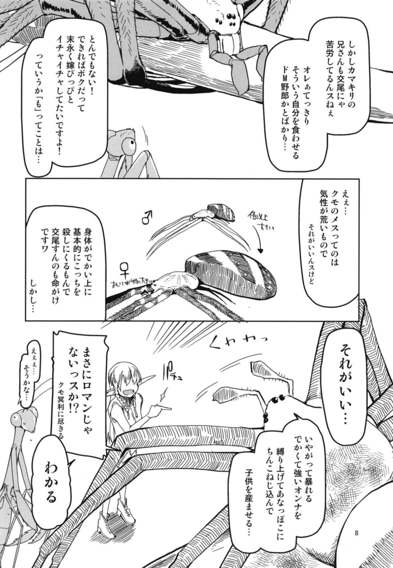 Dosukebe Elf no Ishukan Nikki 5 9