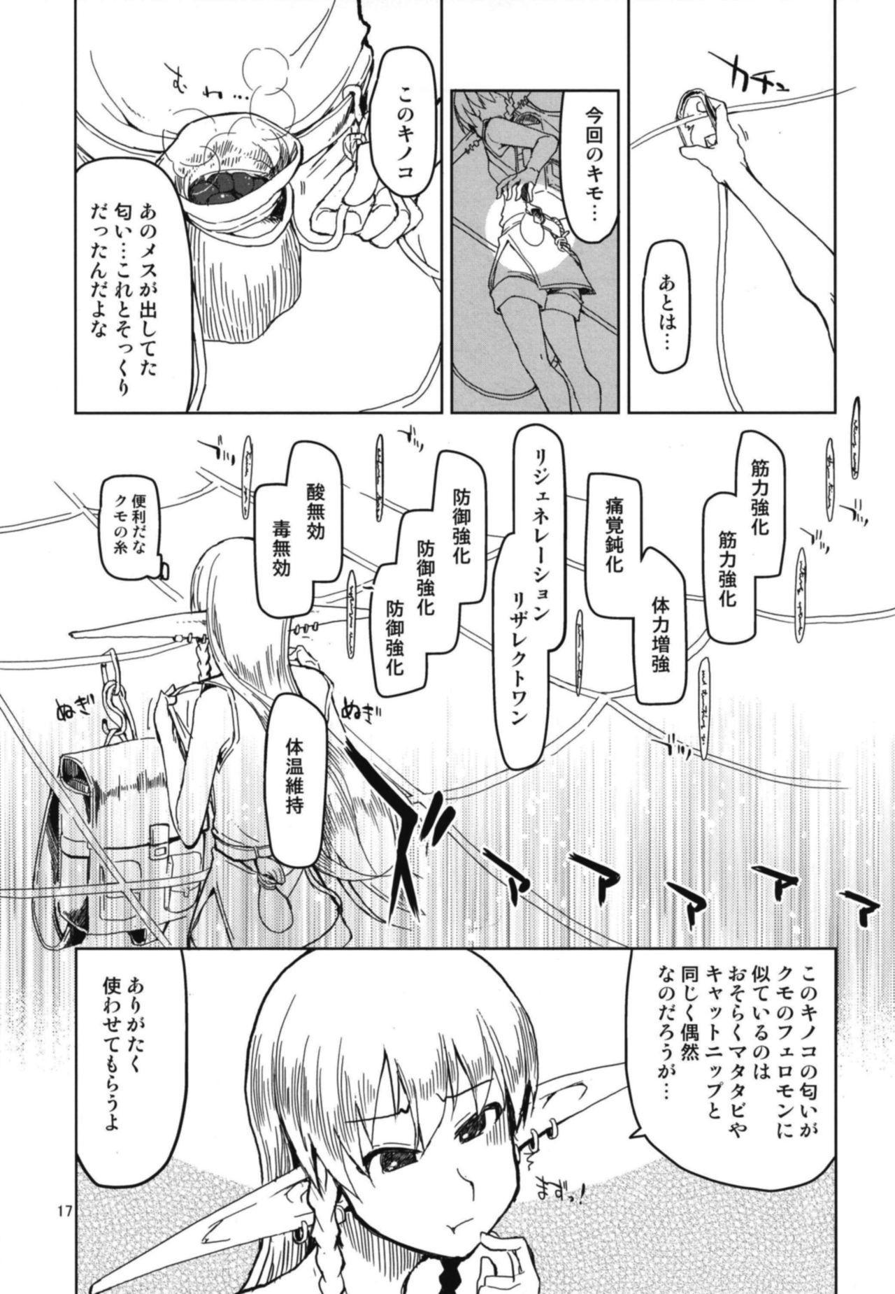 Dosukebe Elf no Ishukan Nikki 5 18